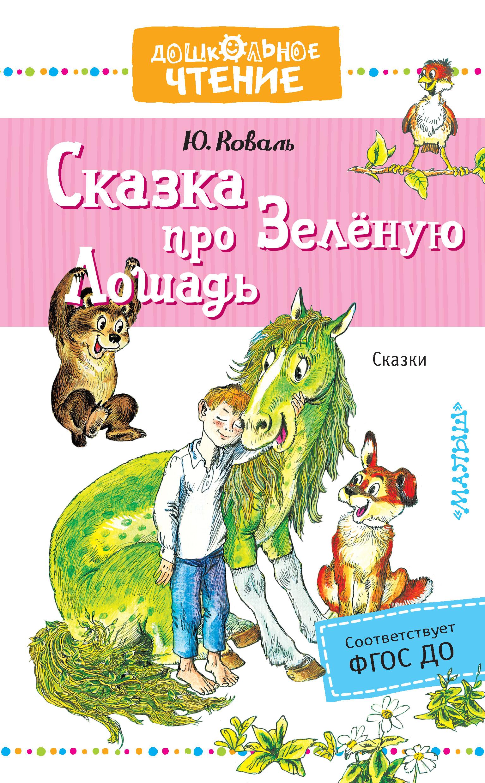 Юрий Коваль Сказка про Зелёную Лошадь иддк аудиокнига сказка былина про илью муромца