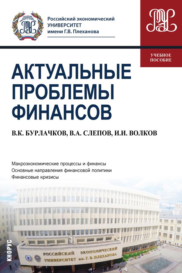 В. А. Слепов Актуальные проблемы финансов