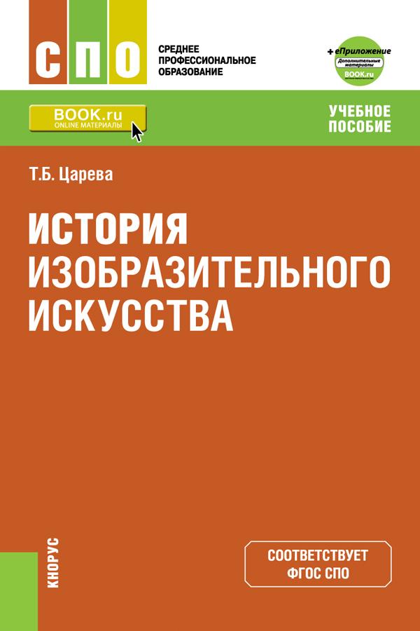 Т. Б. Царева История изобразительного искусства + eПриложение: дополнительные материалы цена