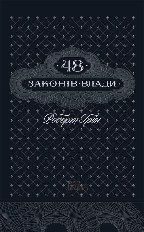 Обложка книги 48 законів влади