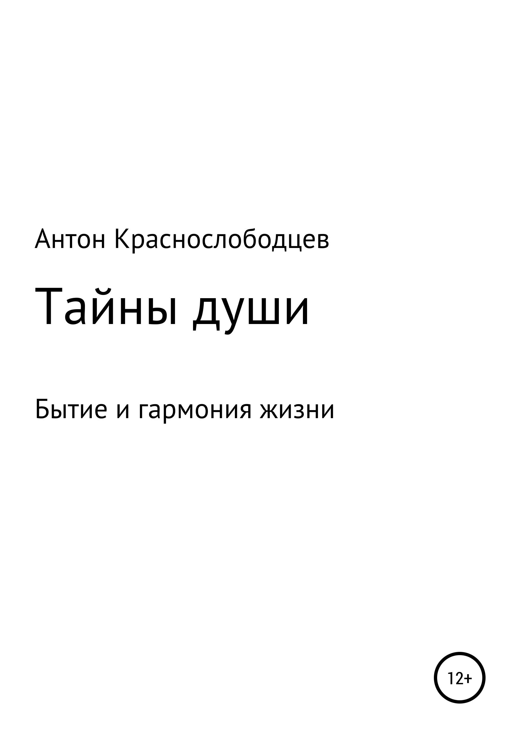 Фото - Антон Алексеевич Краснослободцев Тайны души настройки для ума как избавиться от страданий и обрести душевное спокойствие