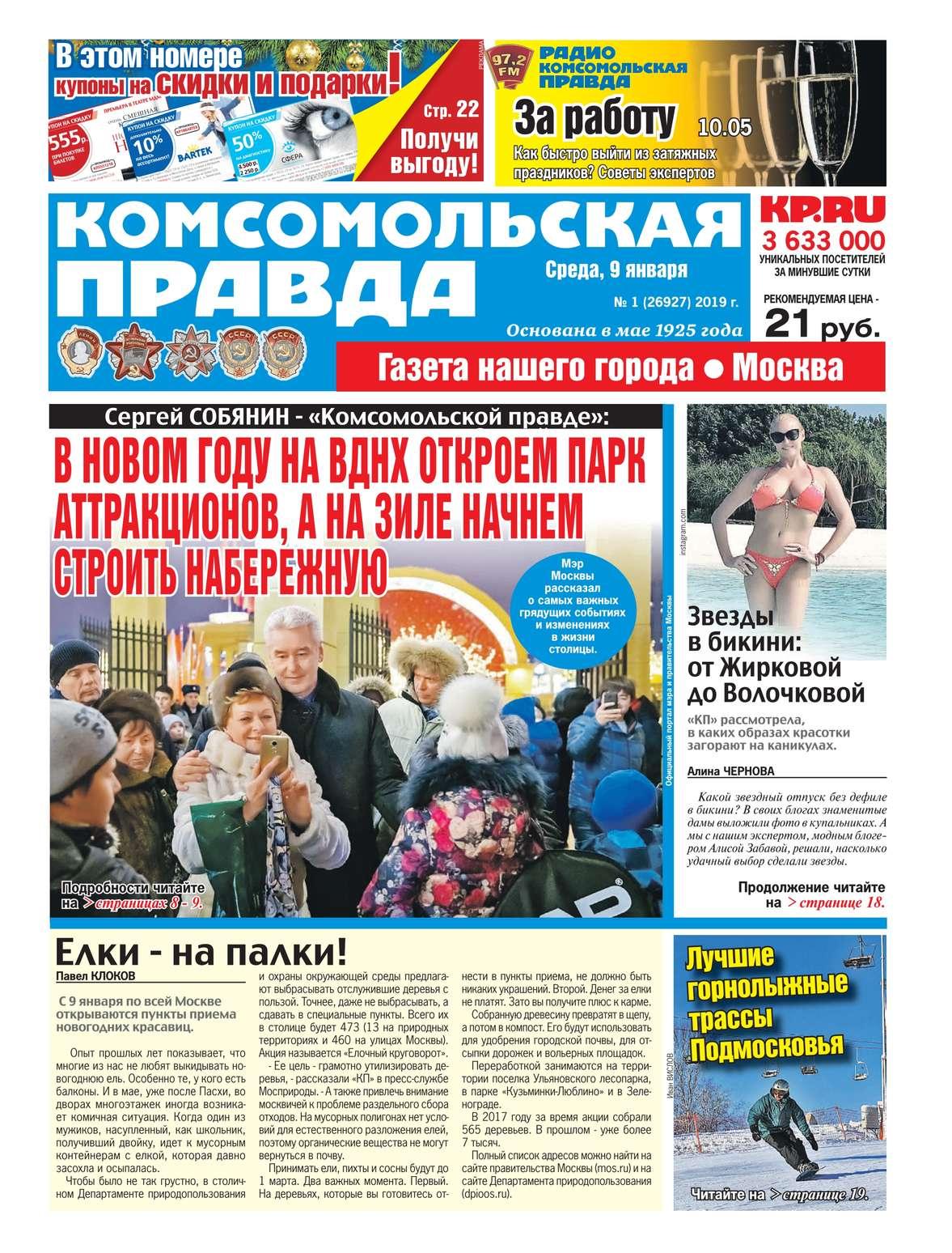 Комсомольская Правда. Москва 01-2019