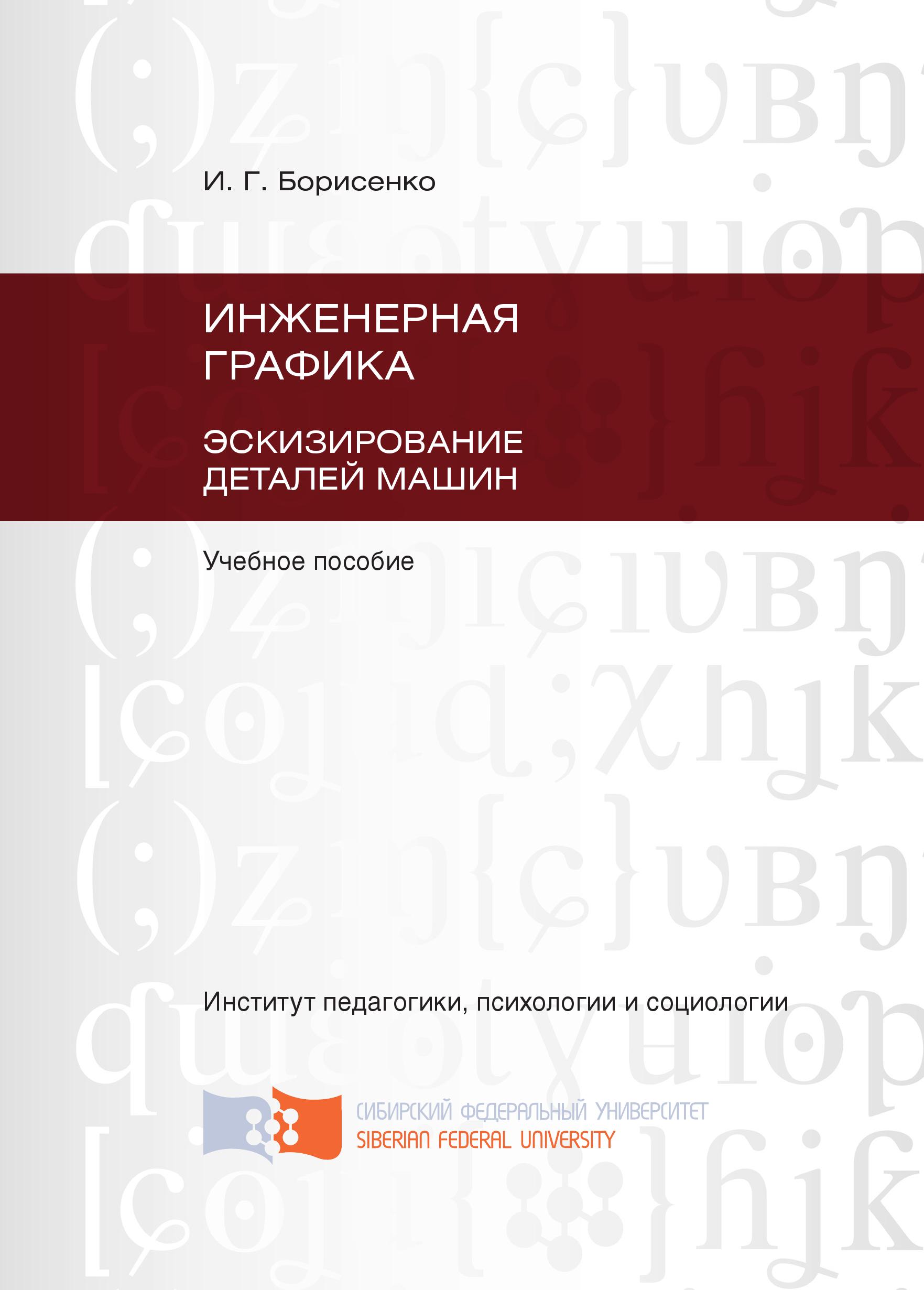 Ирина Борисенко Инженерная графика. Эскизирование деталей машин