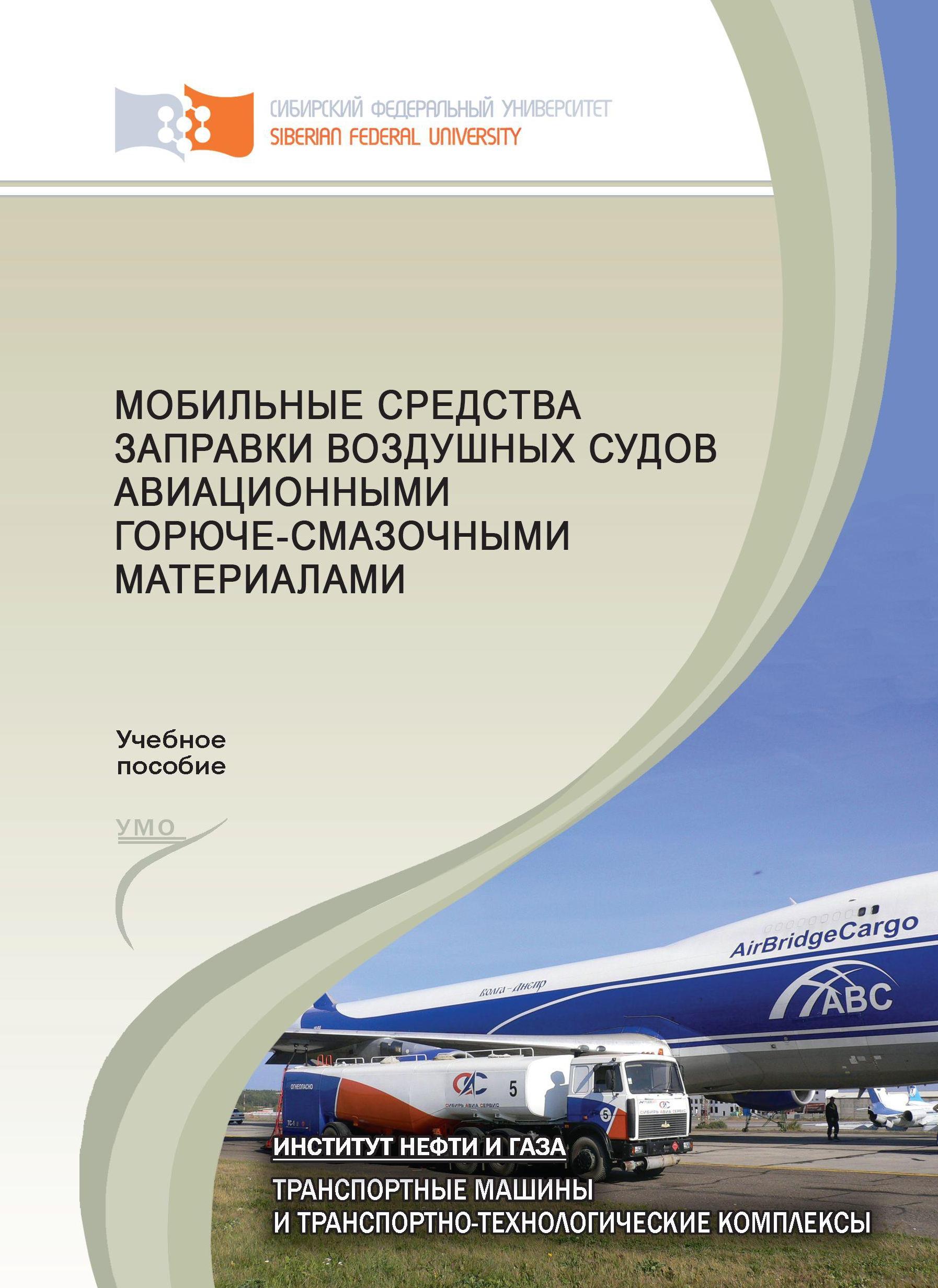 Юрий Кайзер Мобильные средства заправки воздушных судов авиационными горюче-смазочными материалами