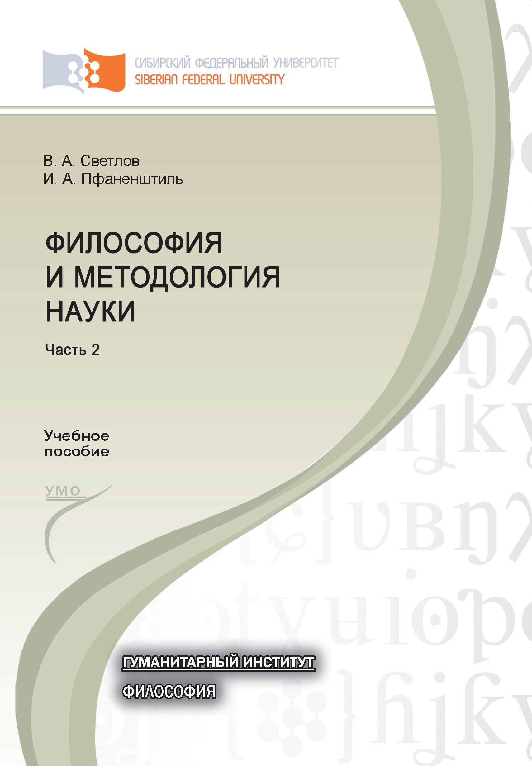 Виктор Александрович Светлов Философия и методология науки. Часть 2