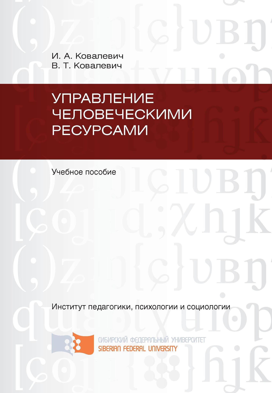 Игорь Ковалевич Управление человеческими ресурсами в г зинов инновационное развитие компании управление интеллектуальными ресурсами