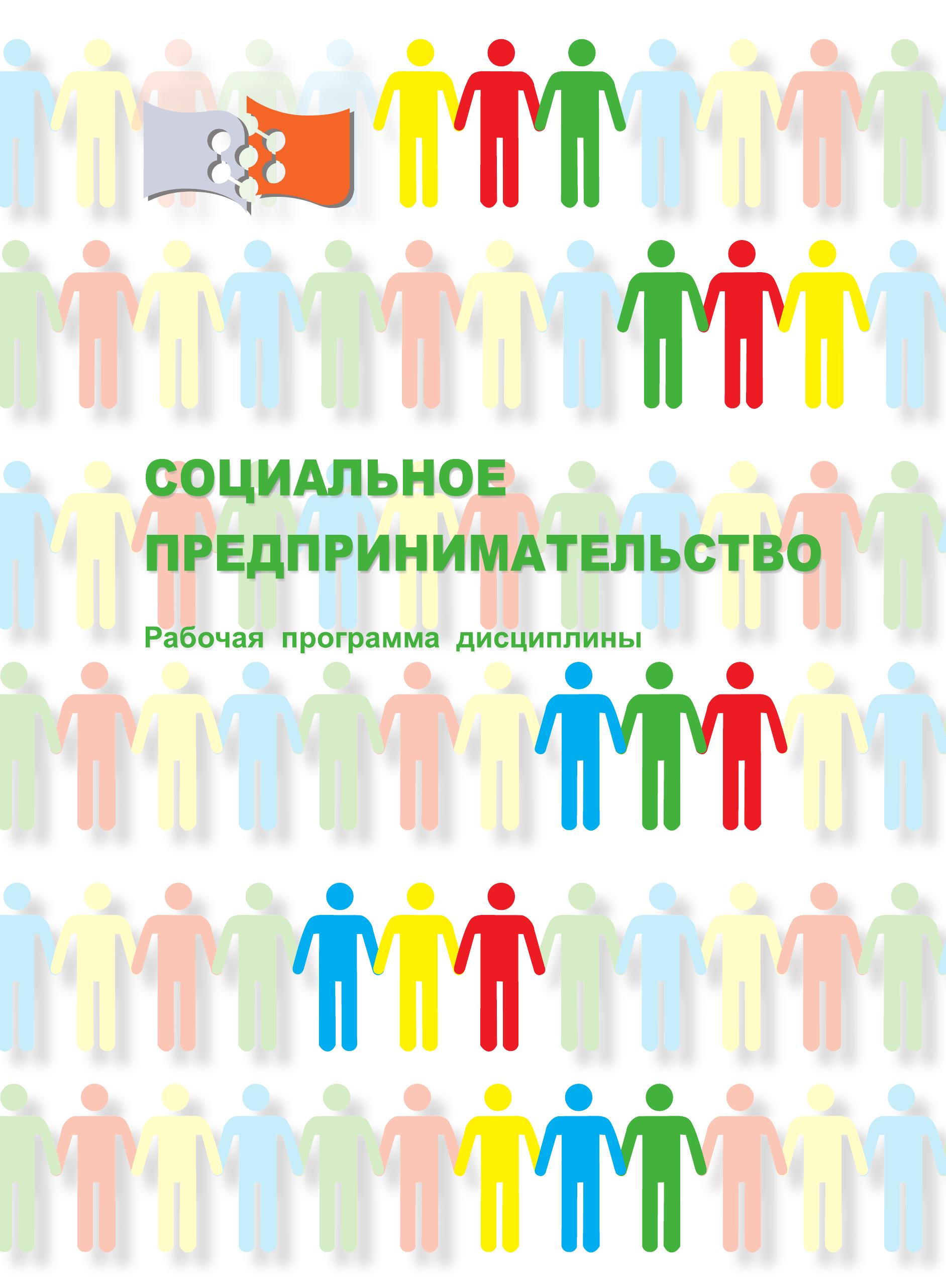 Григорий Добрецов Социальное предпринимательство