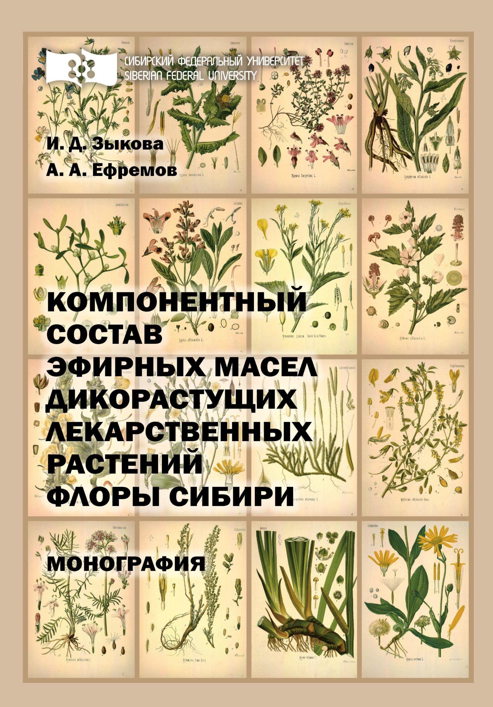 И. Д. Зыкова Компонентный состав эфирных масел дикорастущих лекарственных растений флоры Сибири