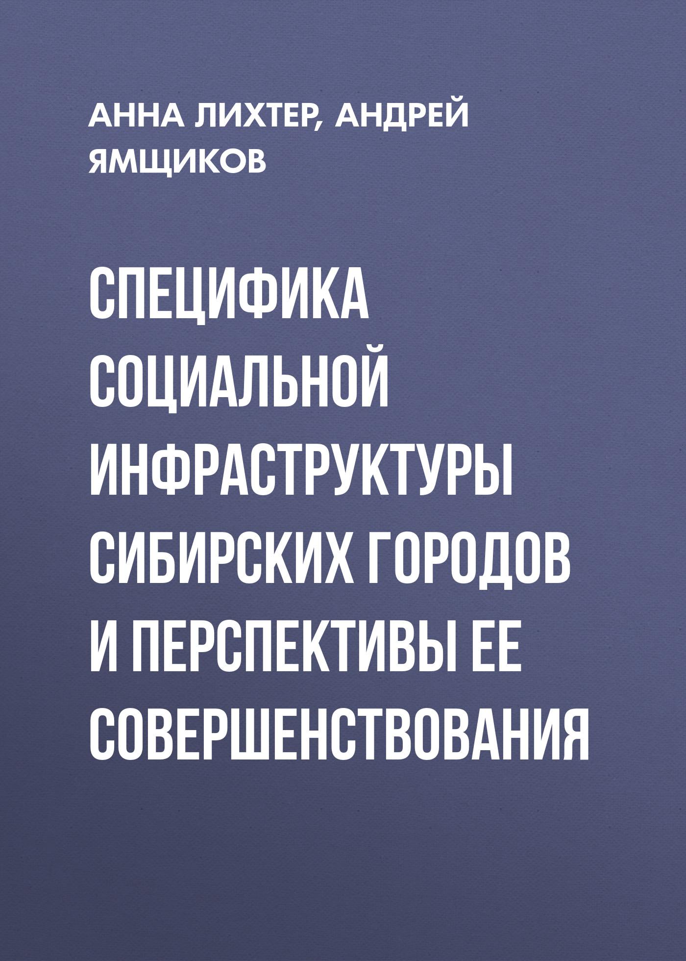 Специфика социальной инфраструктуры сибирских городов и перспективы ее совершенствования