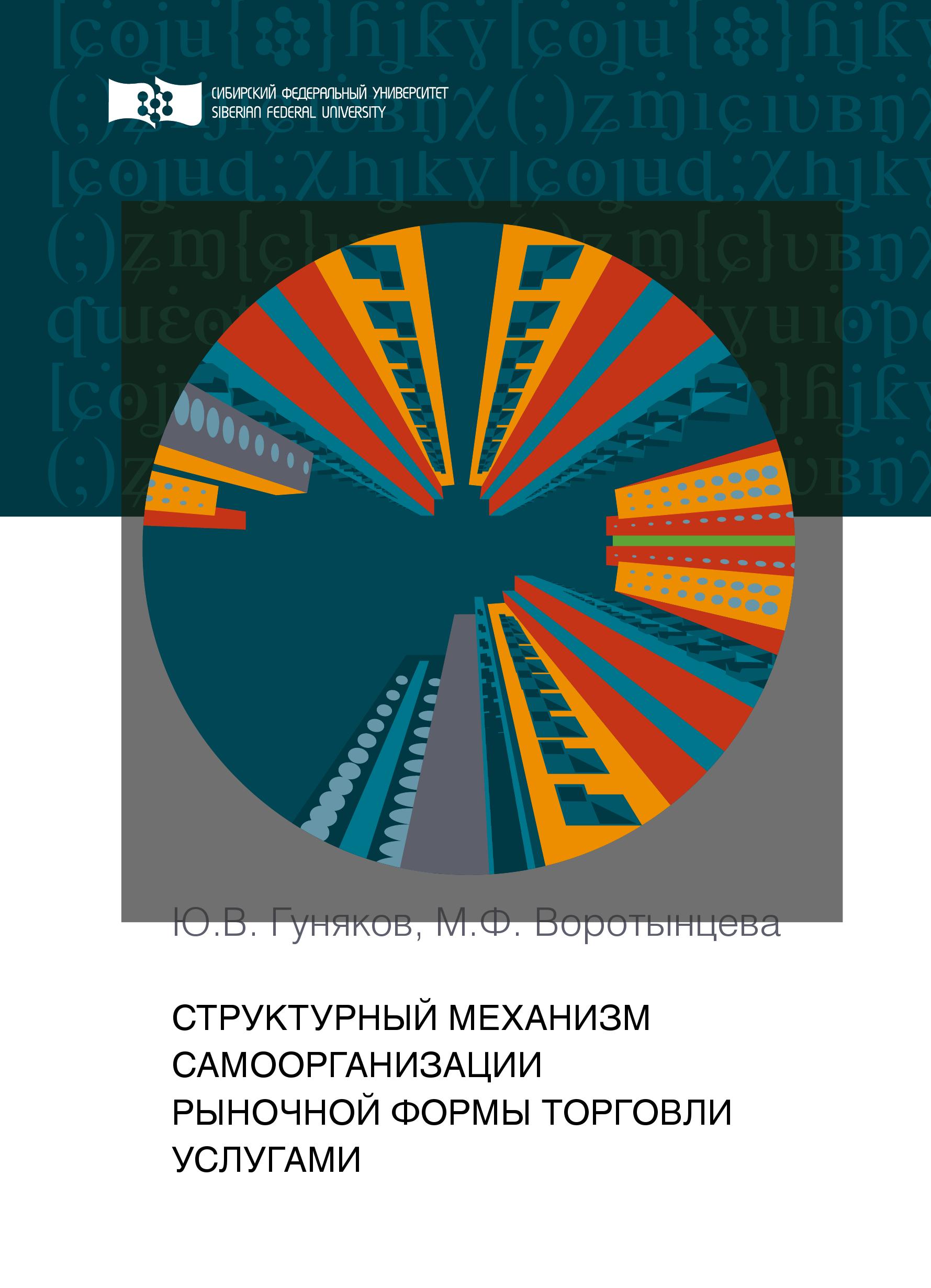 Мария Воротынцева Структурный механизм самоорганизации рыночной формы торговли услугами артем глубокий кластерный подход экономический рост иинновационные кластеры