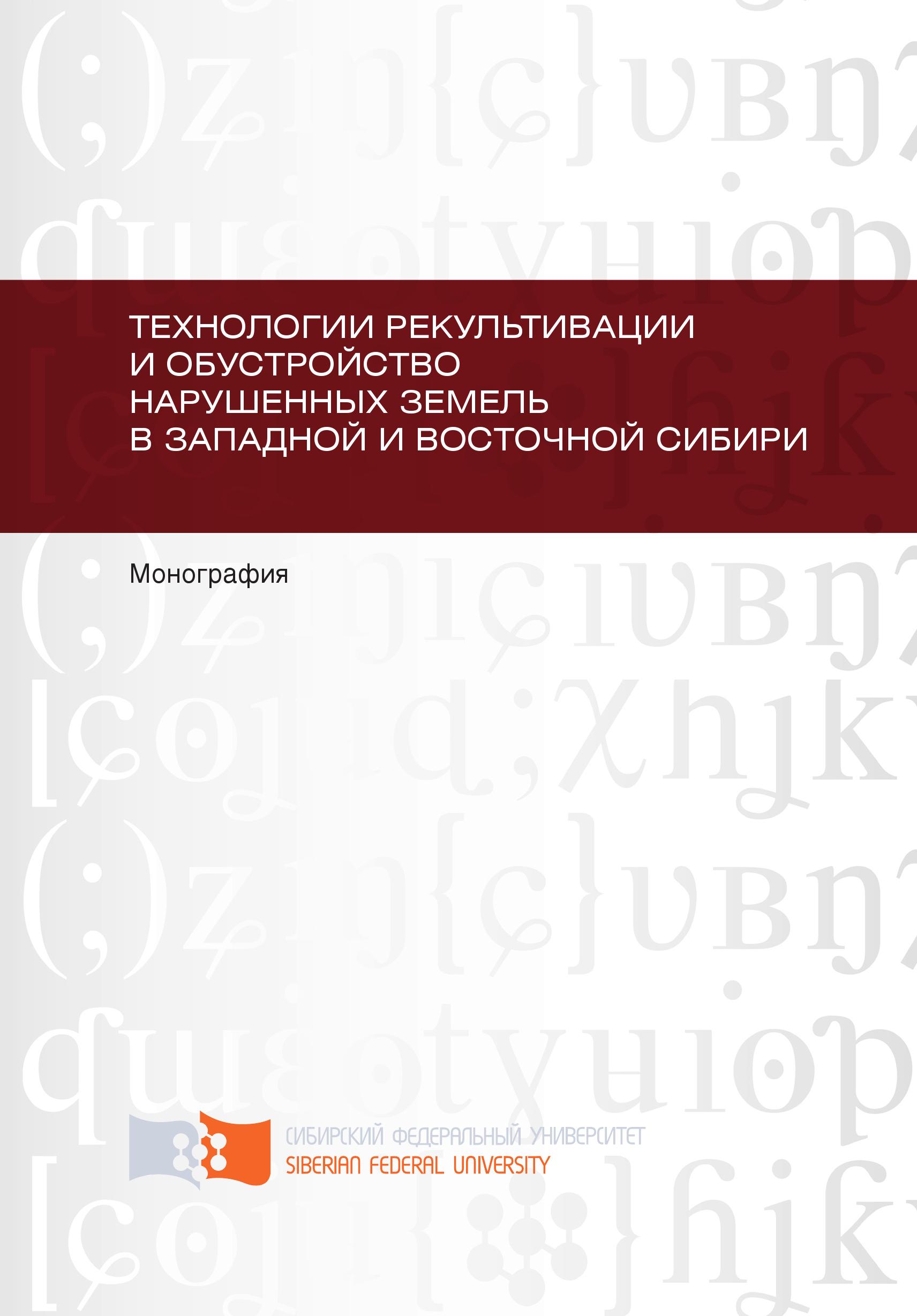Илья Барадулин Технологии рекультивации и обустройство нарушенных земель в Западной Восточной Сибири