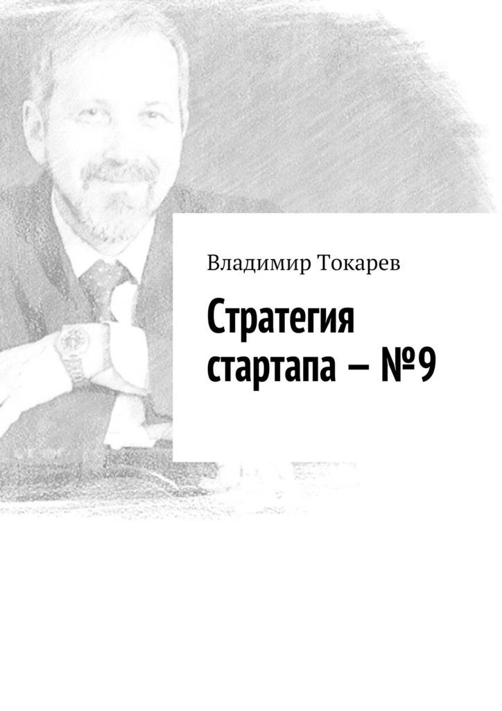 Стратегия стартапа–№9