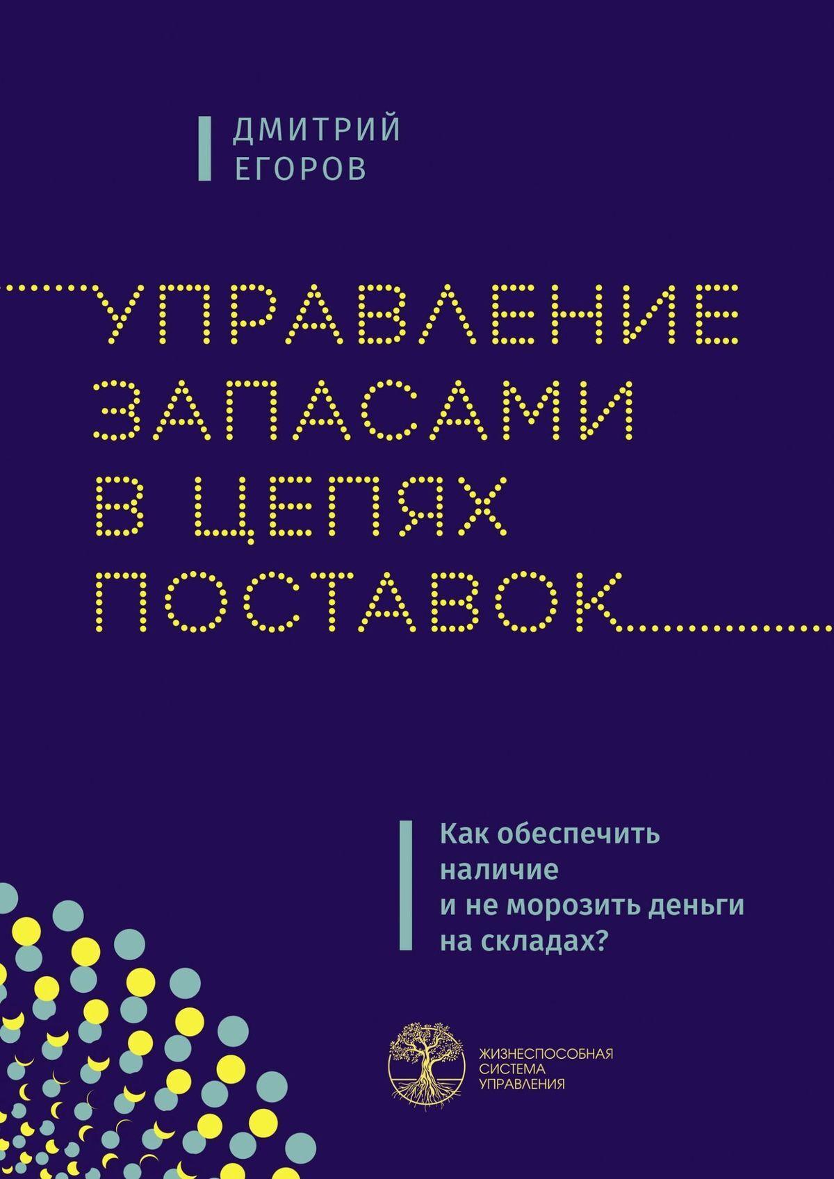 Обложка книги Управление запасами вцепях поставок. Как обеспечить наличие инеморозить деньги наскладах?