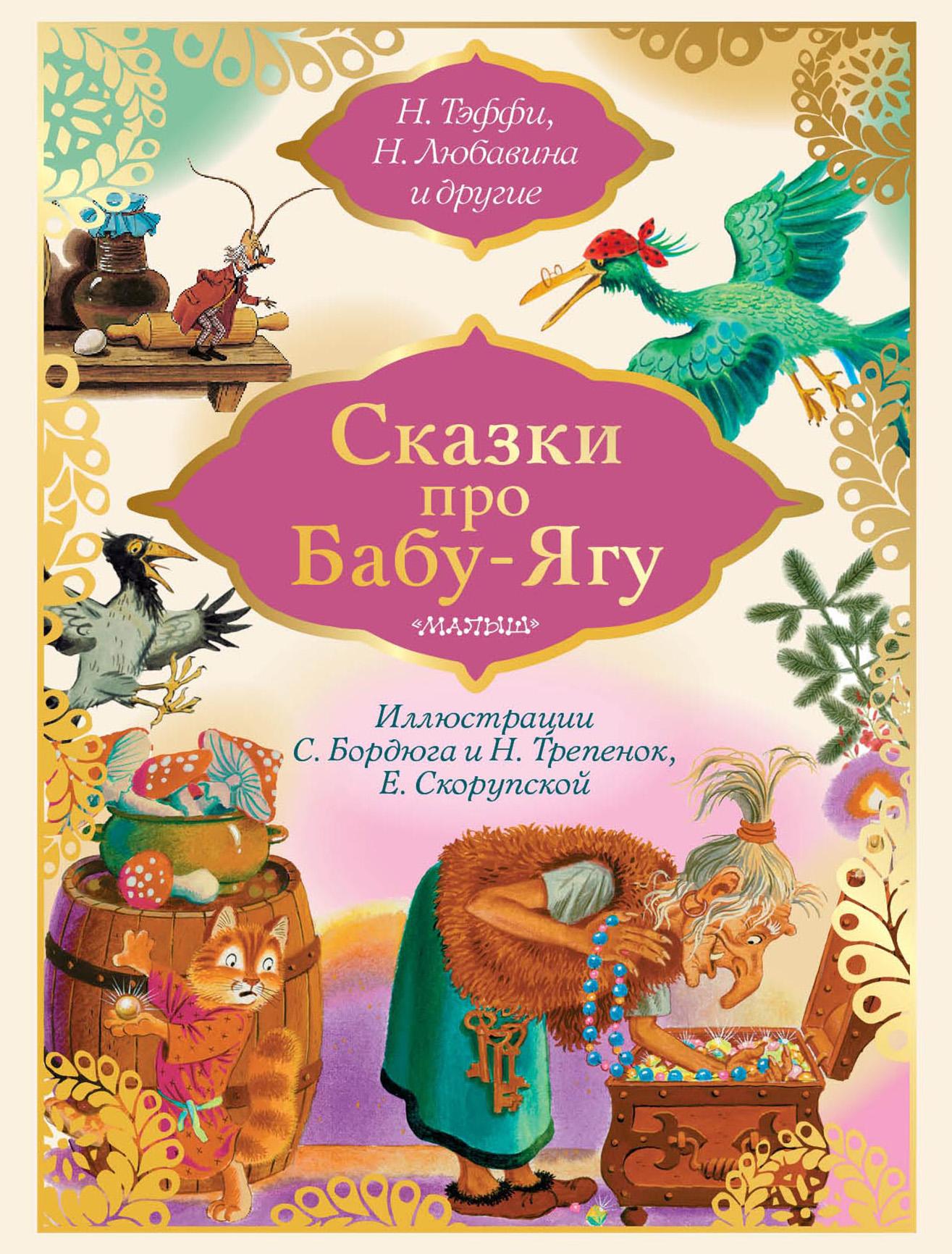 Сказки про Бабу-Ягу (сборник)