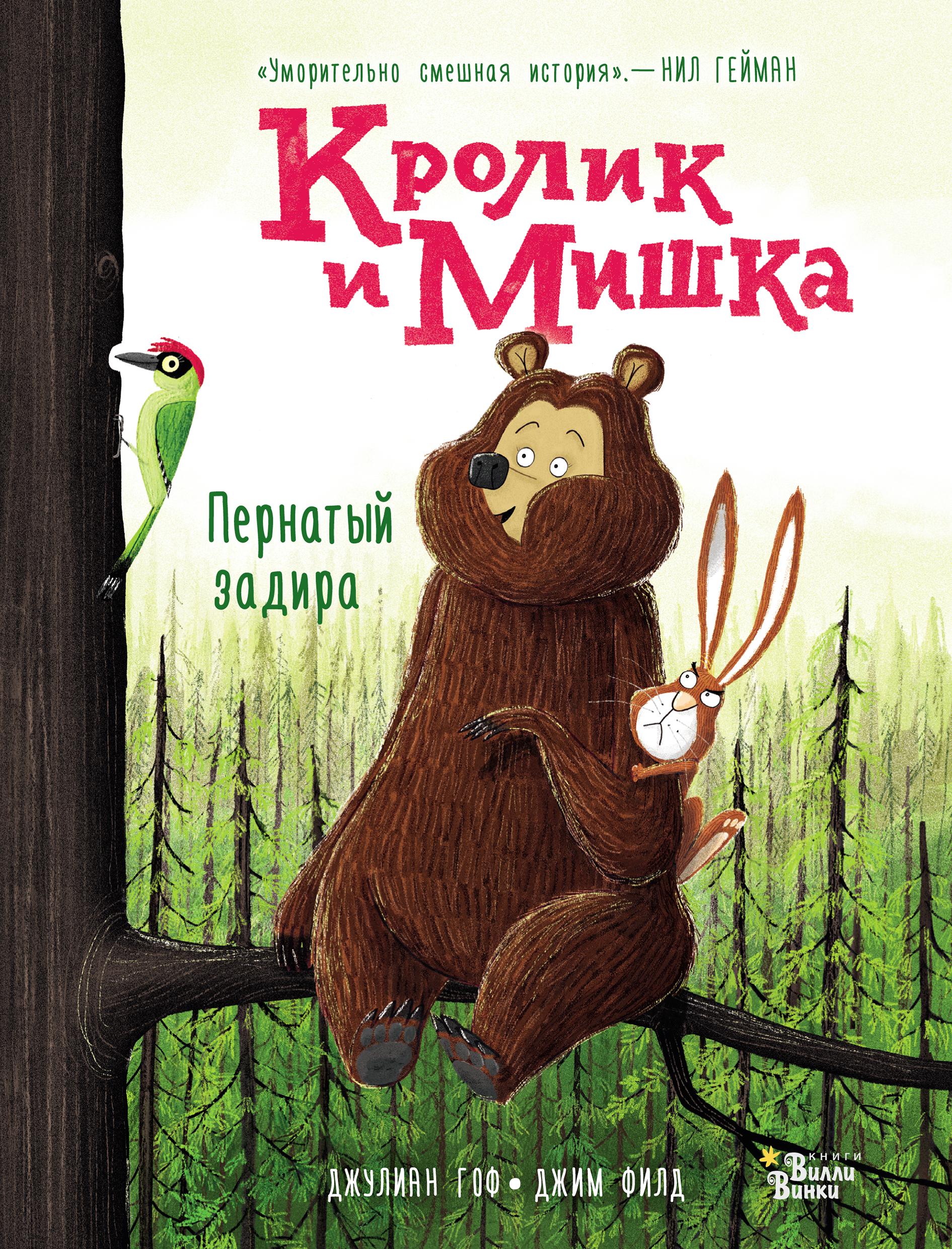 Джулиан Гоф Кролик и Мишка. Пернатый задира джулиан гоф кролик и мишка пернатый задира page 4 page 10 page 10 page 3
