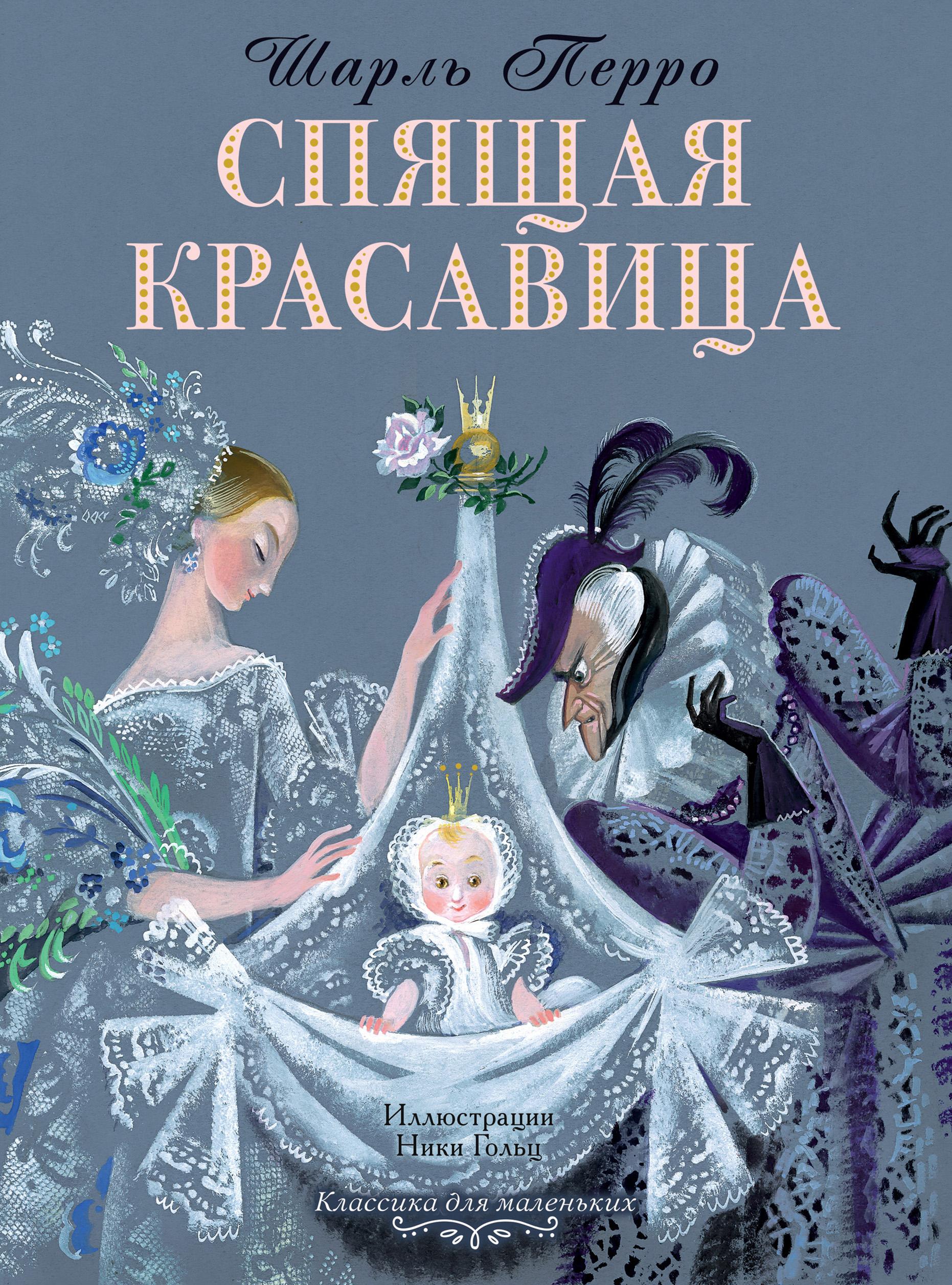 spyashchaya krasavitsa