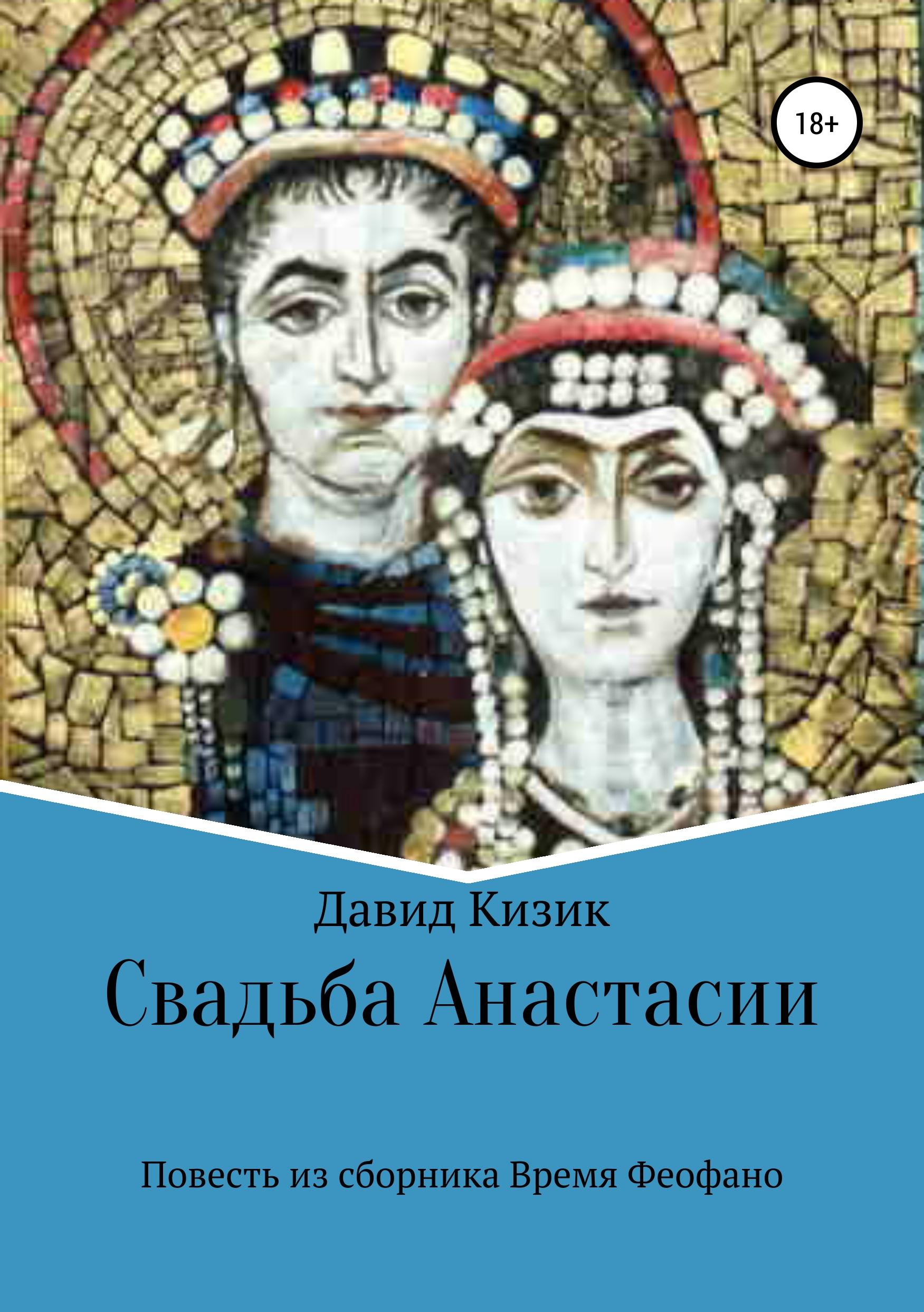 Давид Кизик Свадьба Анастасии давид кизик константин и наместница ольга