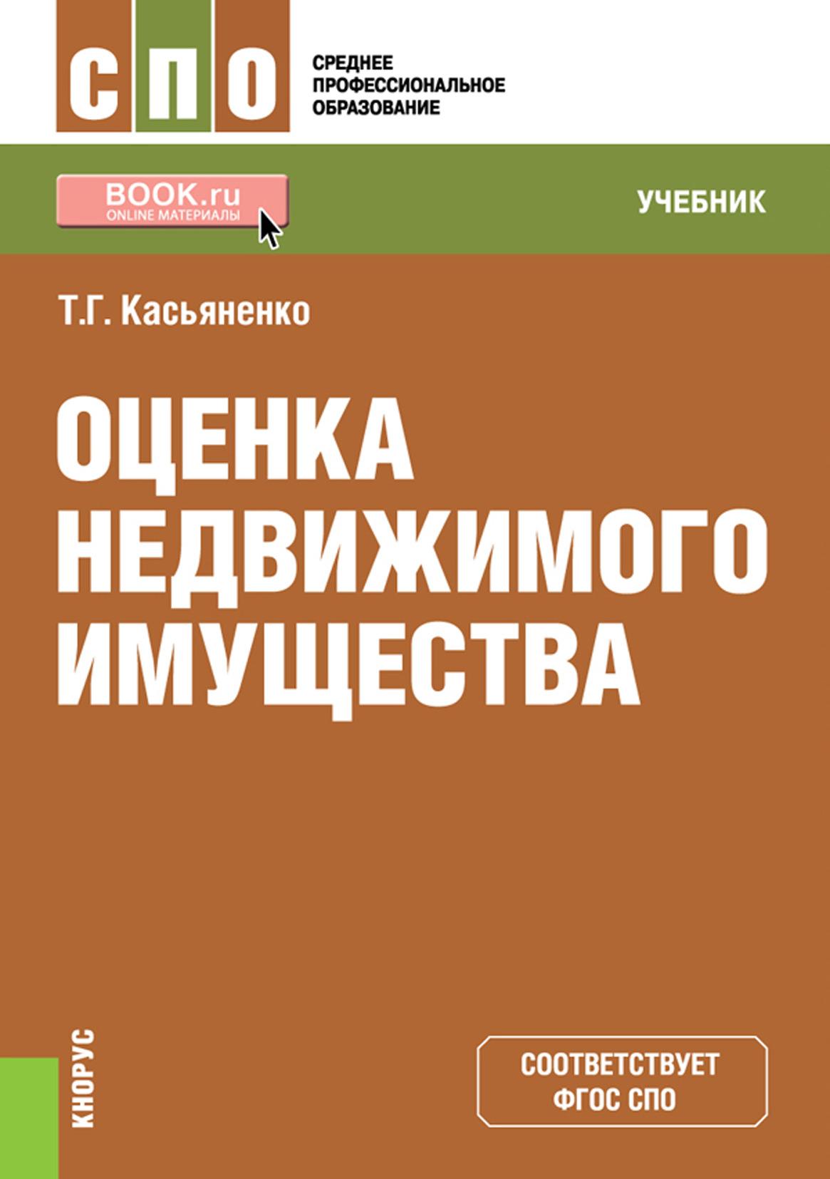 Татьяна Геннадьевна Касьяненко Оценка недвижимого имущества а в терехов товарищи понедвижимости
