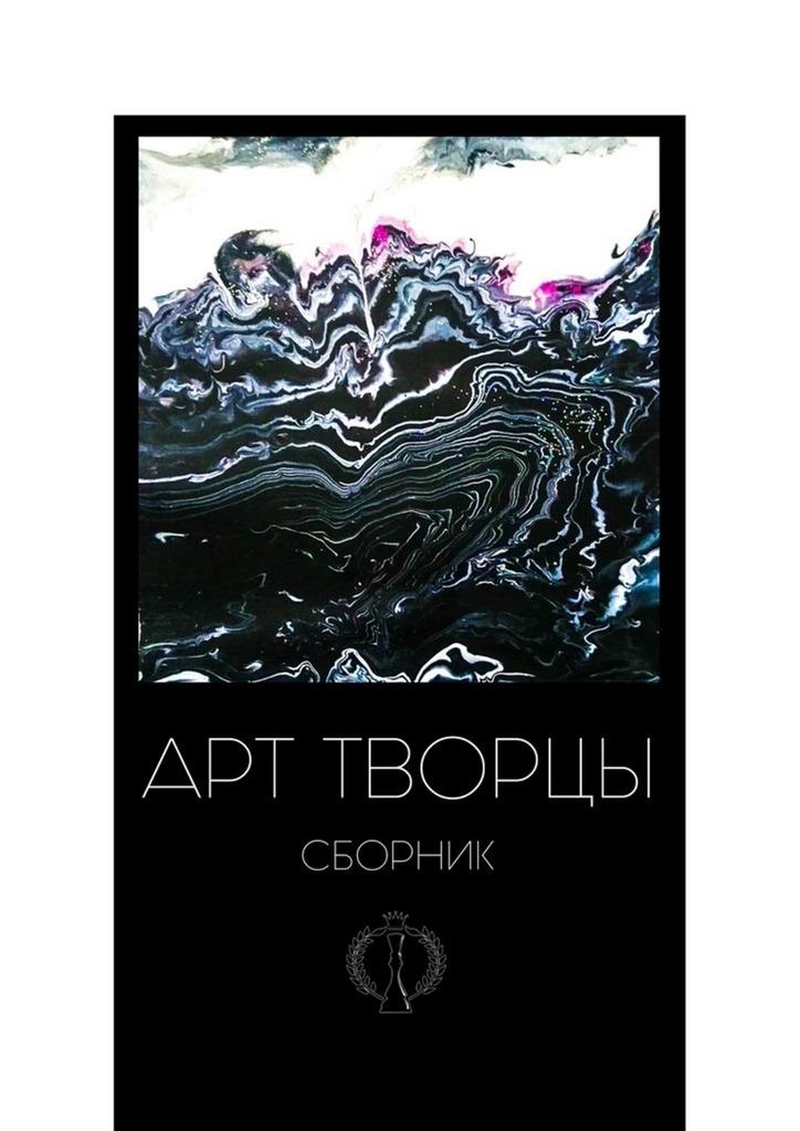Валерия Арчугова Арт-творцы