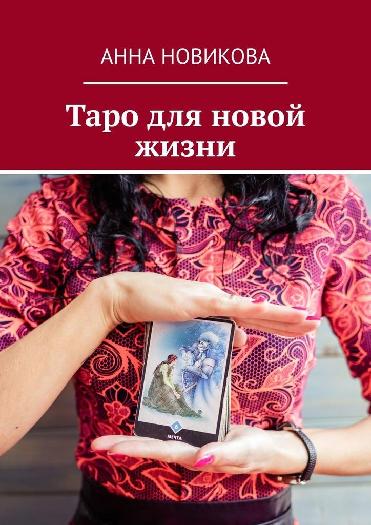 Анна Новикова Таро для новой жизни таро варгое
