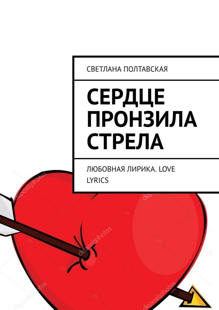 цена Светлана Полтавская Сердце пронзила стрела. Любовная лирика. Love lyrics онлайн в 2017 году