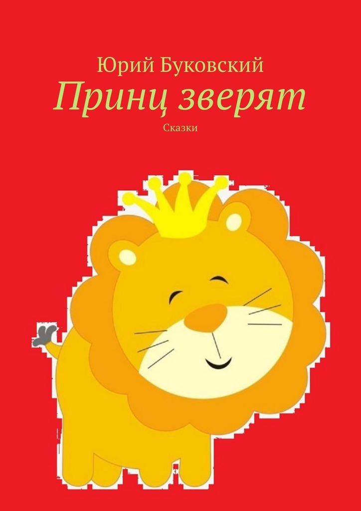 Юрий Буковский Принц зверят. Сказки про зверят суперраскраска
