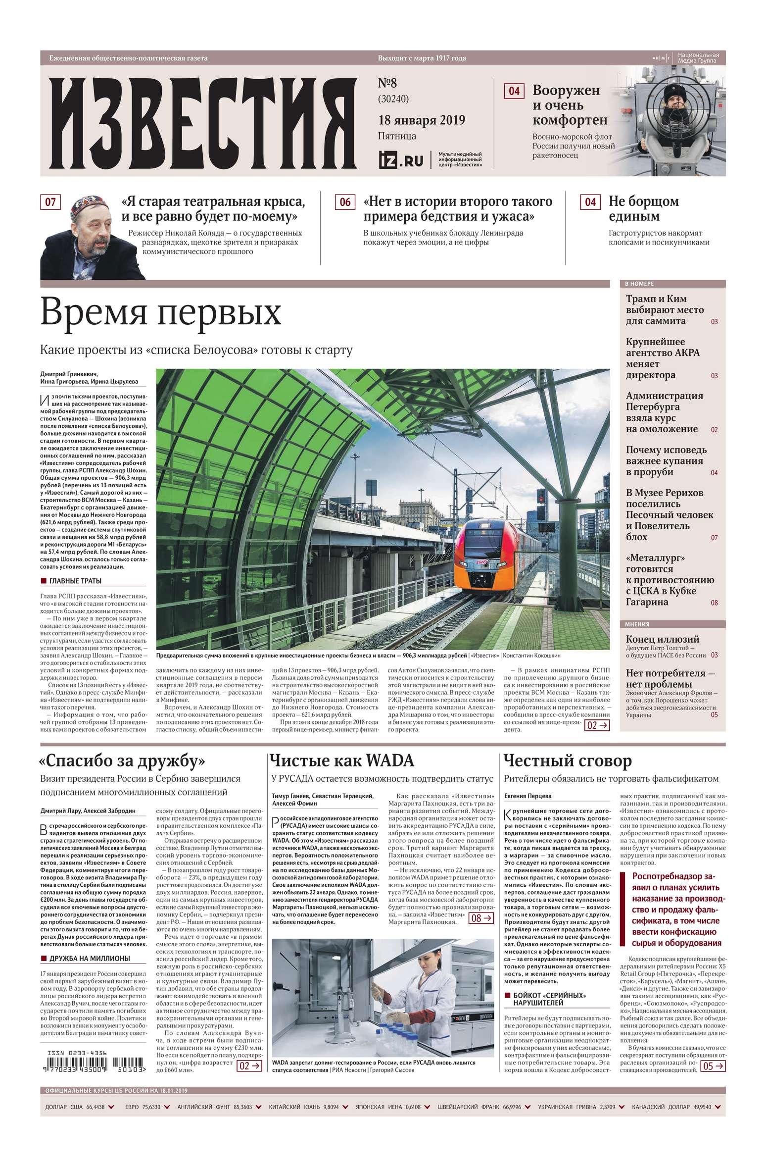 Известия 08-2019