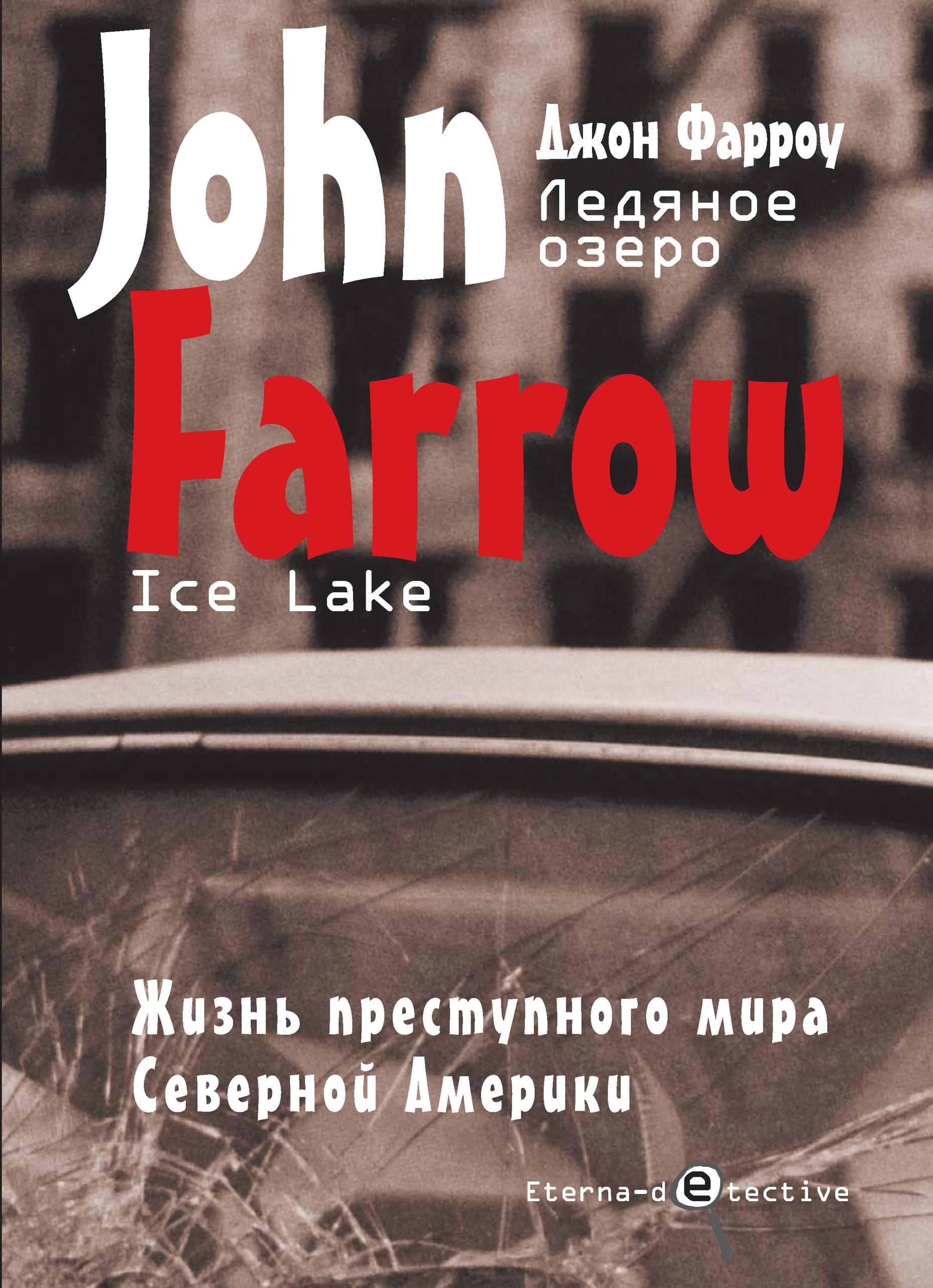 Джон Фарроу Ледяное озеро бланшю ф ледяное озеро
