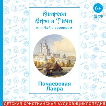 Радио Вера Журнал Фома Почаевская Лавра цена 2017
