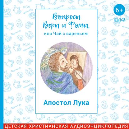 Радио Вера Журнал Фома Апостол Лука цена 2017