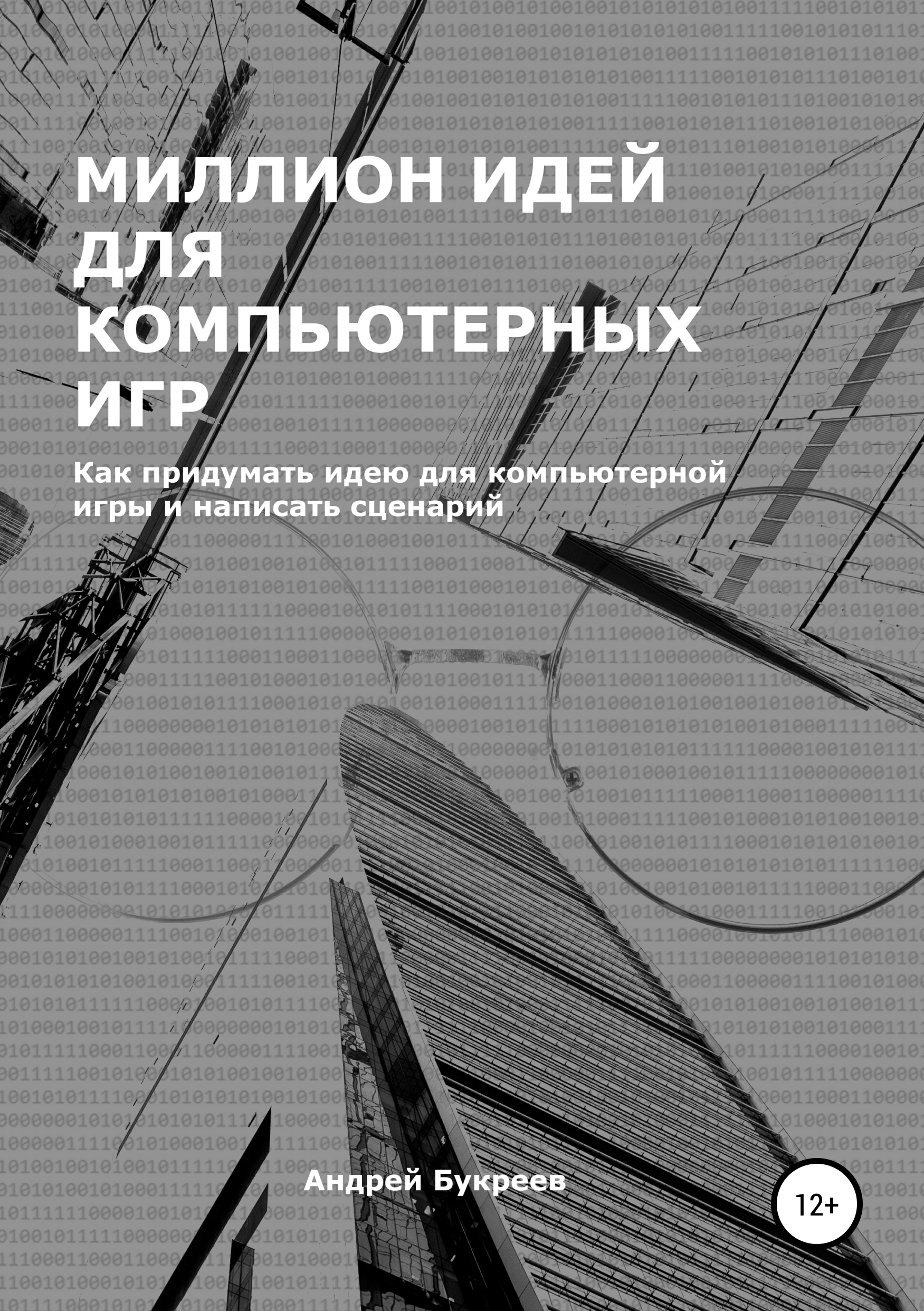 Обложка книги. Автор - Андрей Букреев