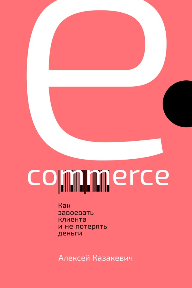 Алексей Казакевич E-commerce. Как завоевать клиента и не потерять деньги sea care косметика официальный сайт интернет магазин
