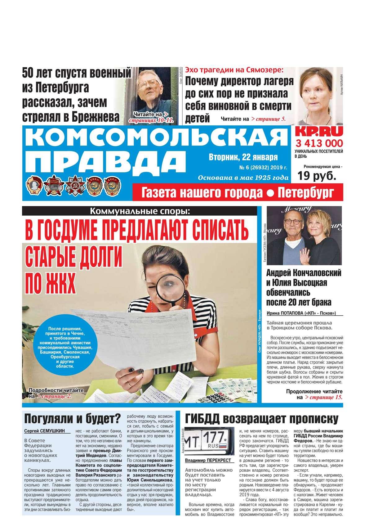 Комсомольская Правда. Санкт-Петербург 06-2019