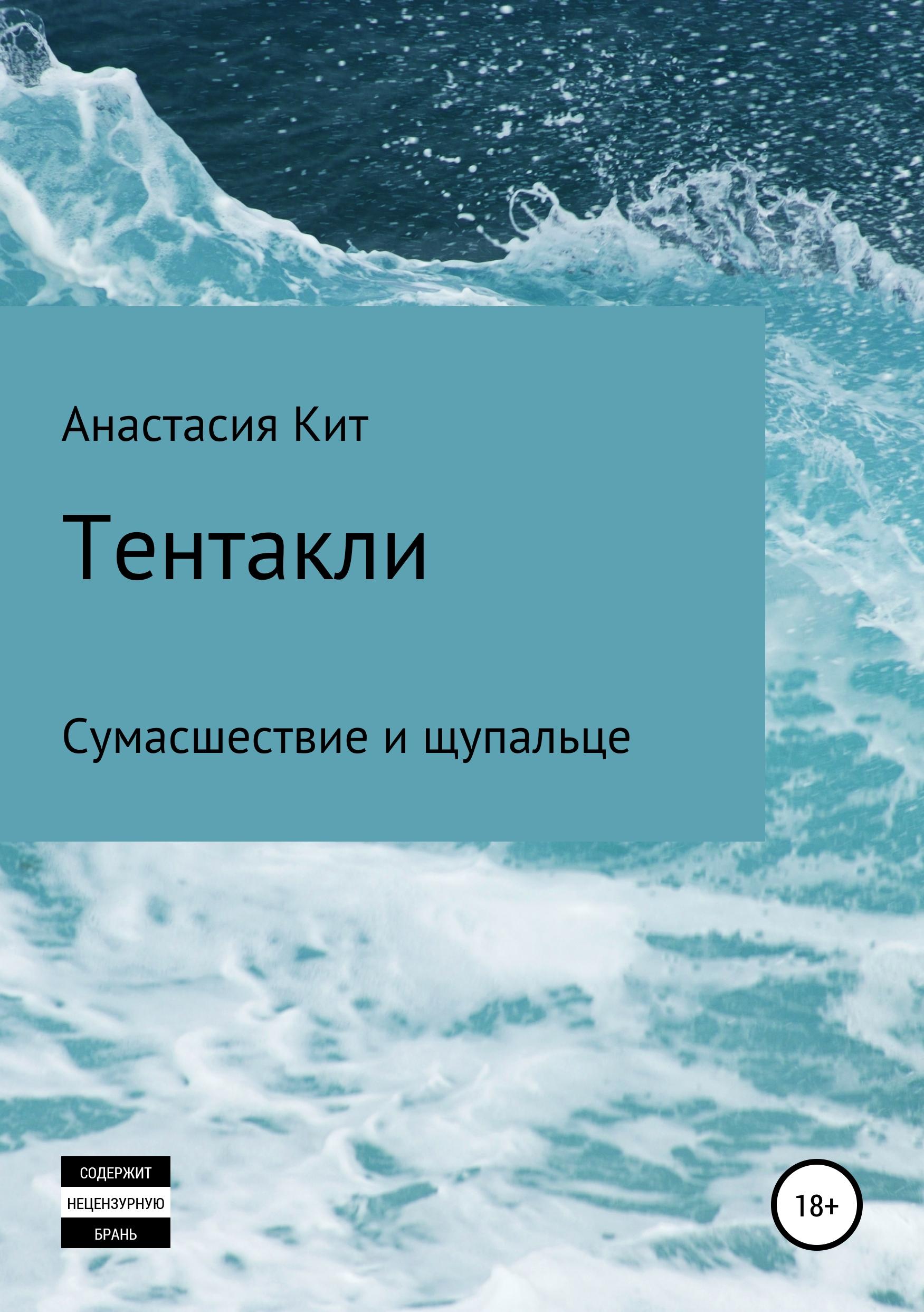 Анастасия Кит Тентакли анастасия акулова новый мир встречает по одёжке
