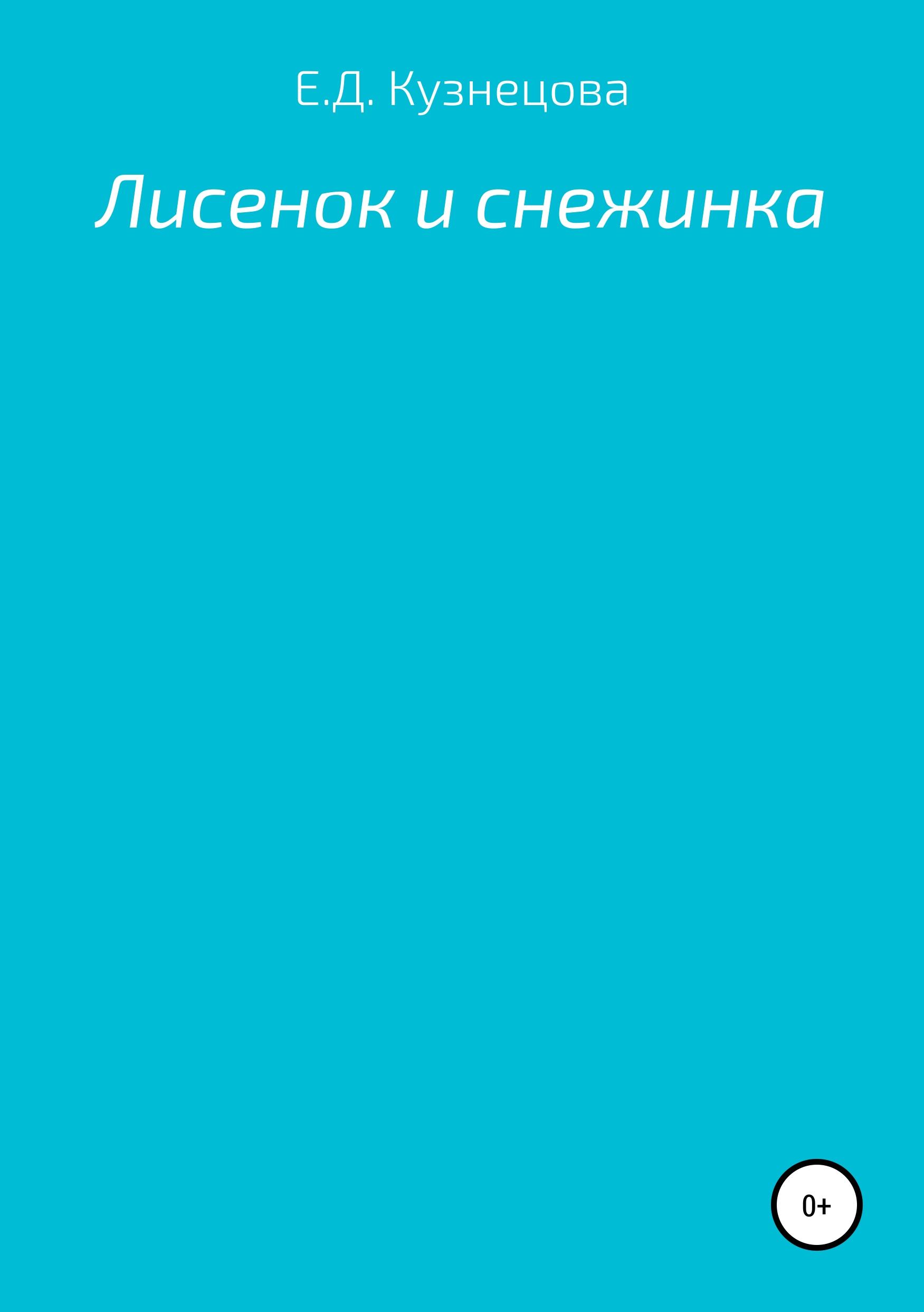 Евгения Дмитревна Кузнецова Лисенок и снежинка кузнецова д ред как найти друга