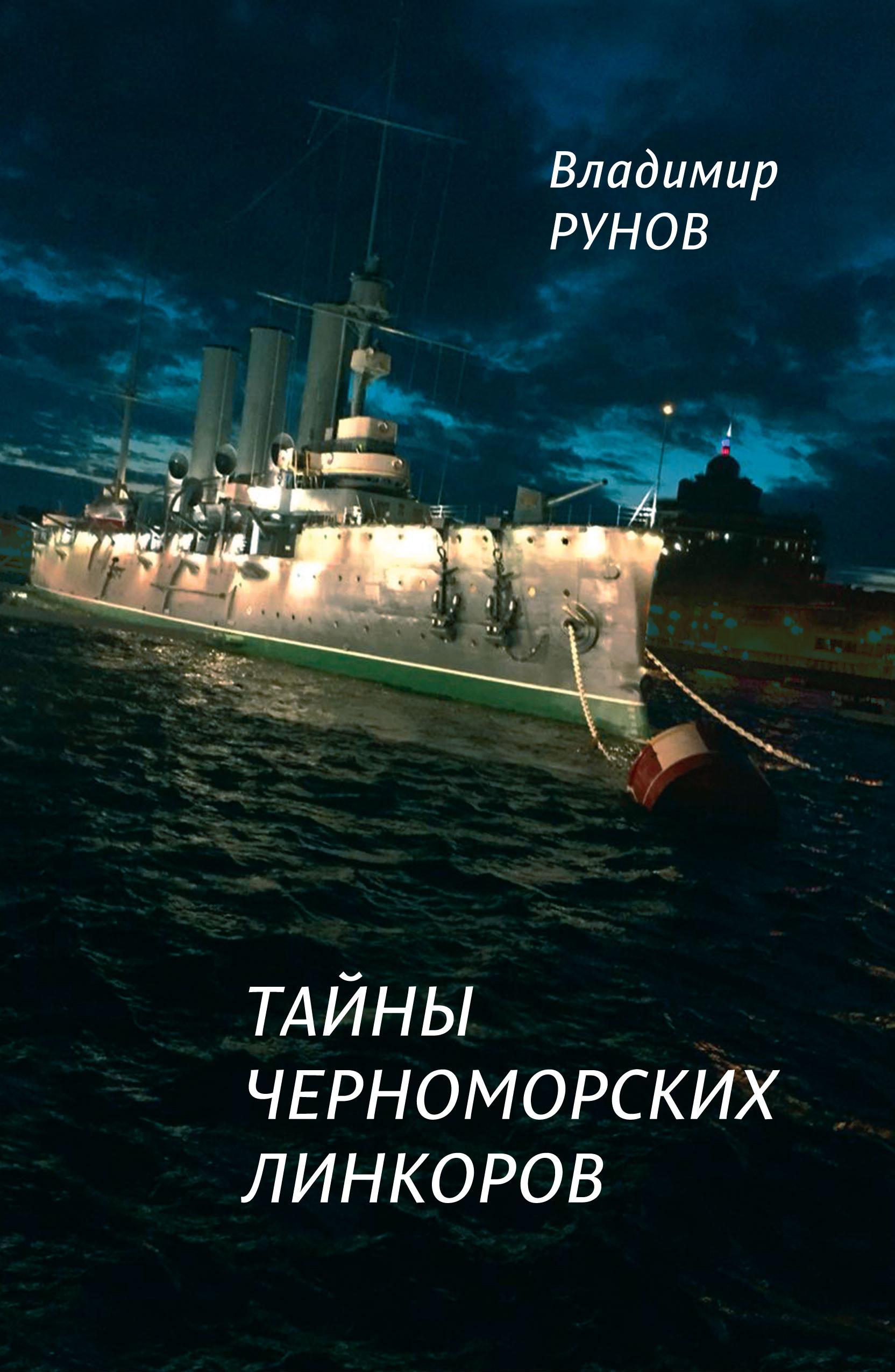 все цены на Рунов Владимир Викторович Тайны черноморских линкоров онлайн