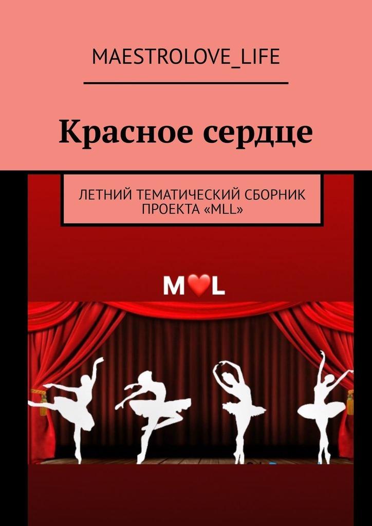 MAESTROLOVE_LIFE Красное сердце. Летний тематический сборник проекта «MLL» головоломка сердце красное 90012