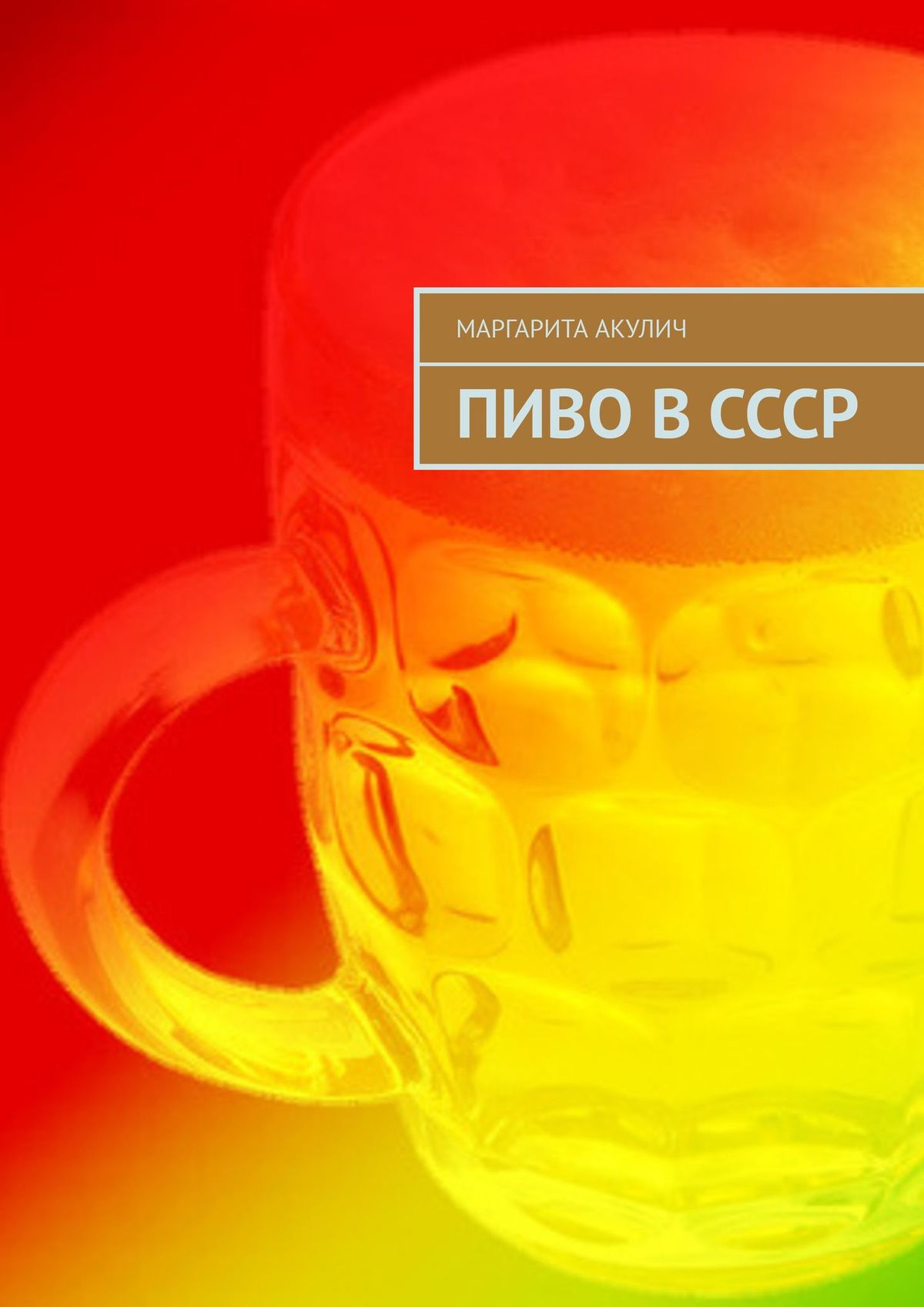 Маргарита Акулич Пиво в СССР уваров в с ссср так что же было не так