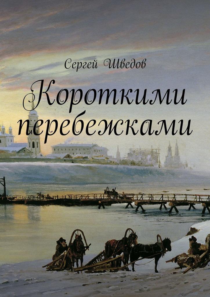 Сергей Шведов Короткими перебежками