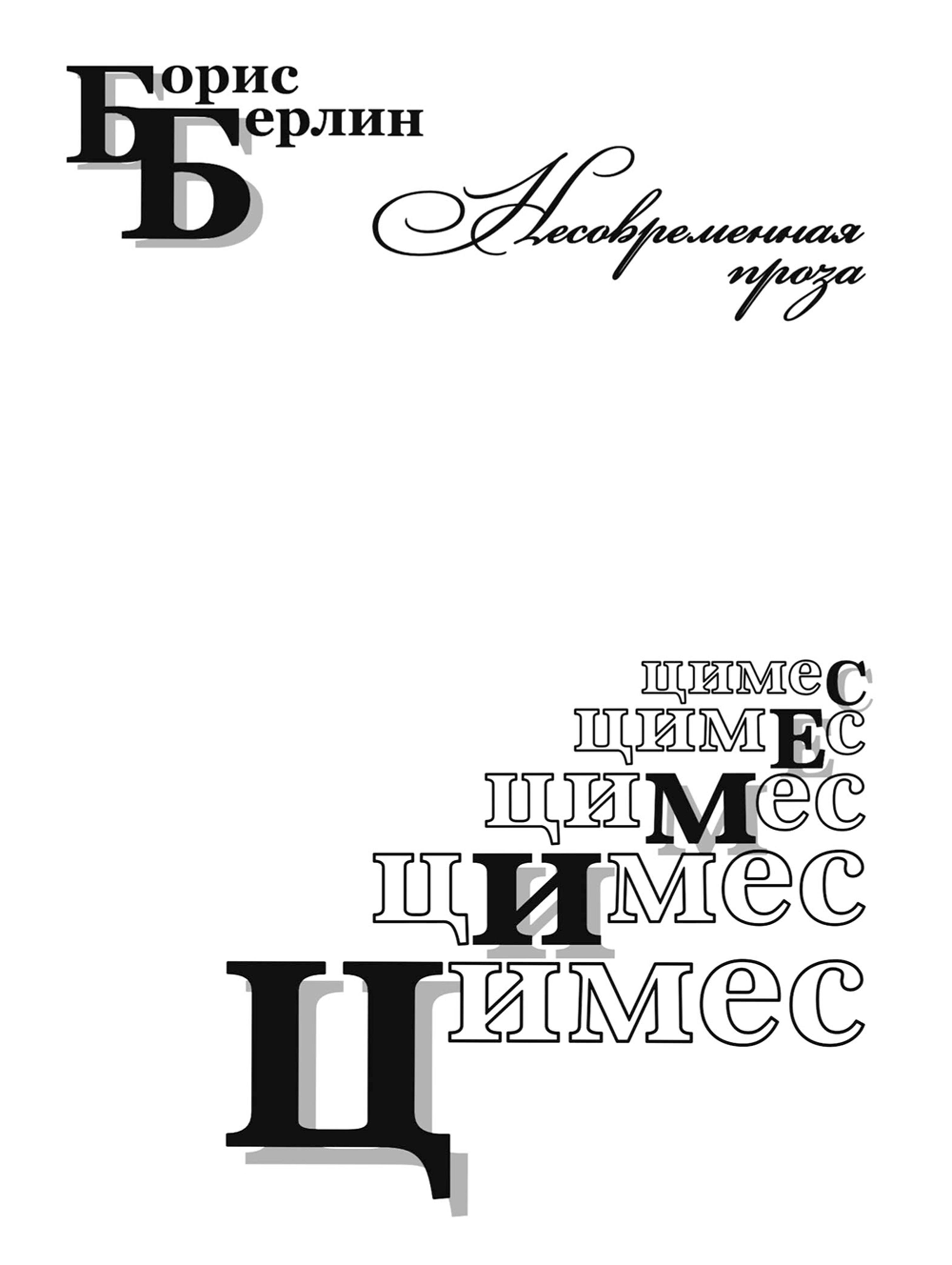 Цимес (сборник)