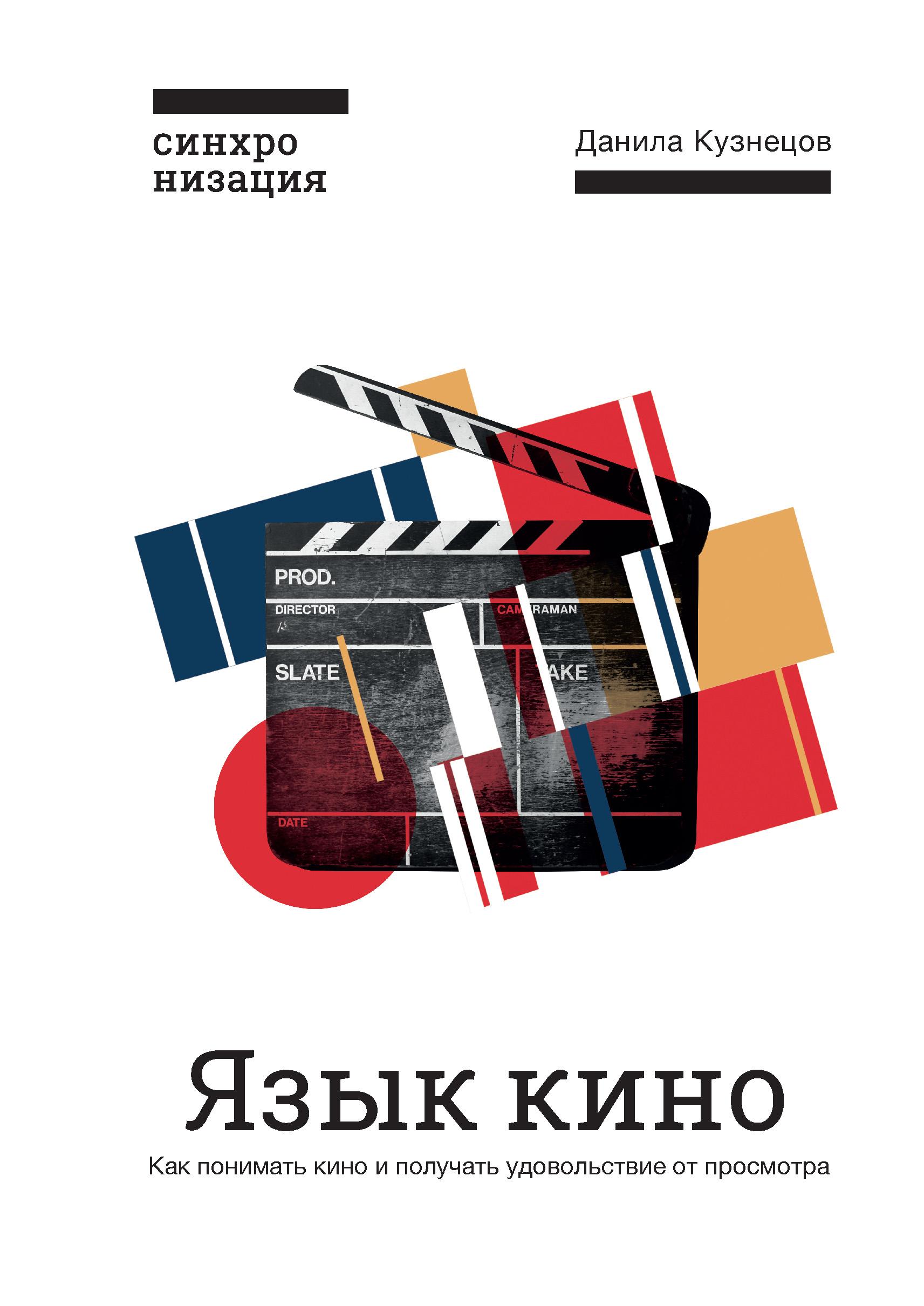 Данила Кузнецов Язык кино. Как понимать кино и получать удовольствие от просмотра кузнецов д язык кино как понимать кино и получать удовольствие от просмотра