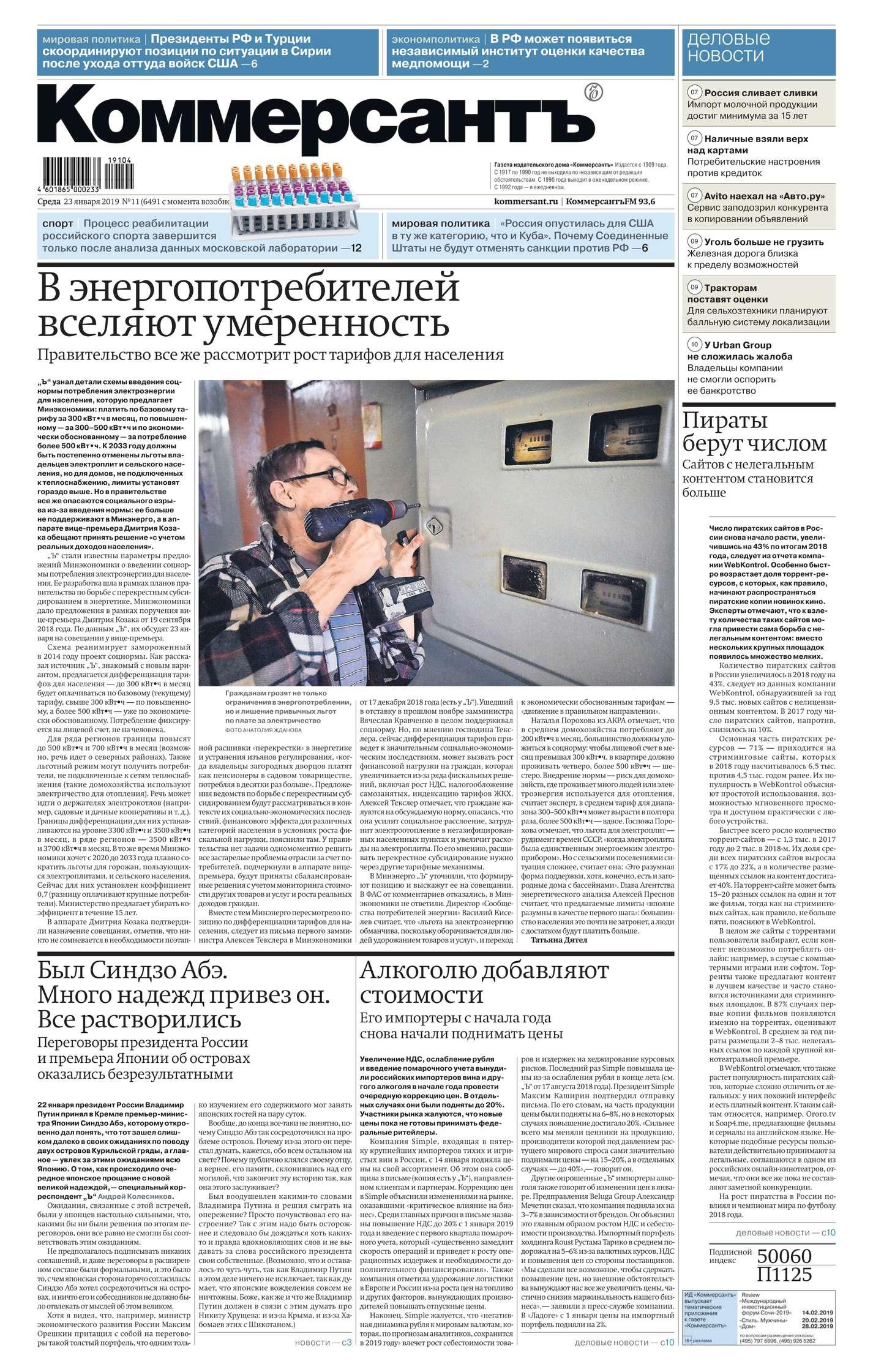 Редакция газеты Коммерсантъ (понедельник-пятница) Коммерсантъ (понедельник-пятница) 11-2019 цена