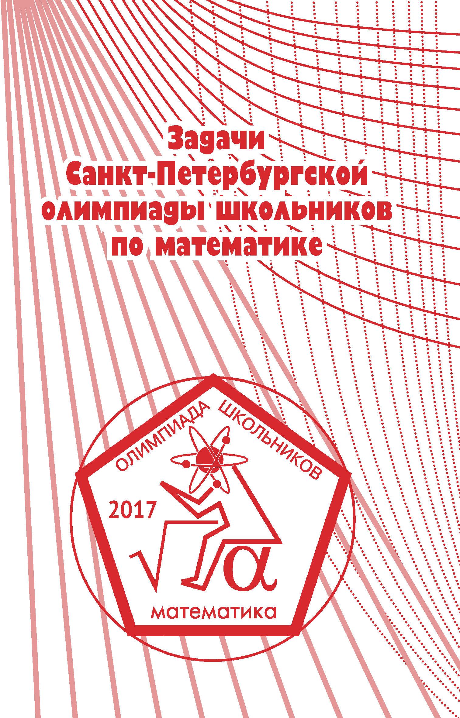 Отсутствует Задачи Санкт-Петербургской олимпиады школьников по математике 2017 года задачи санкт петербургской олимпиады школьников по математике