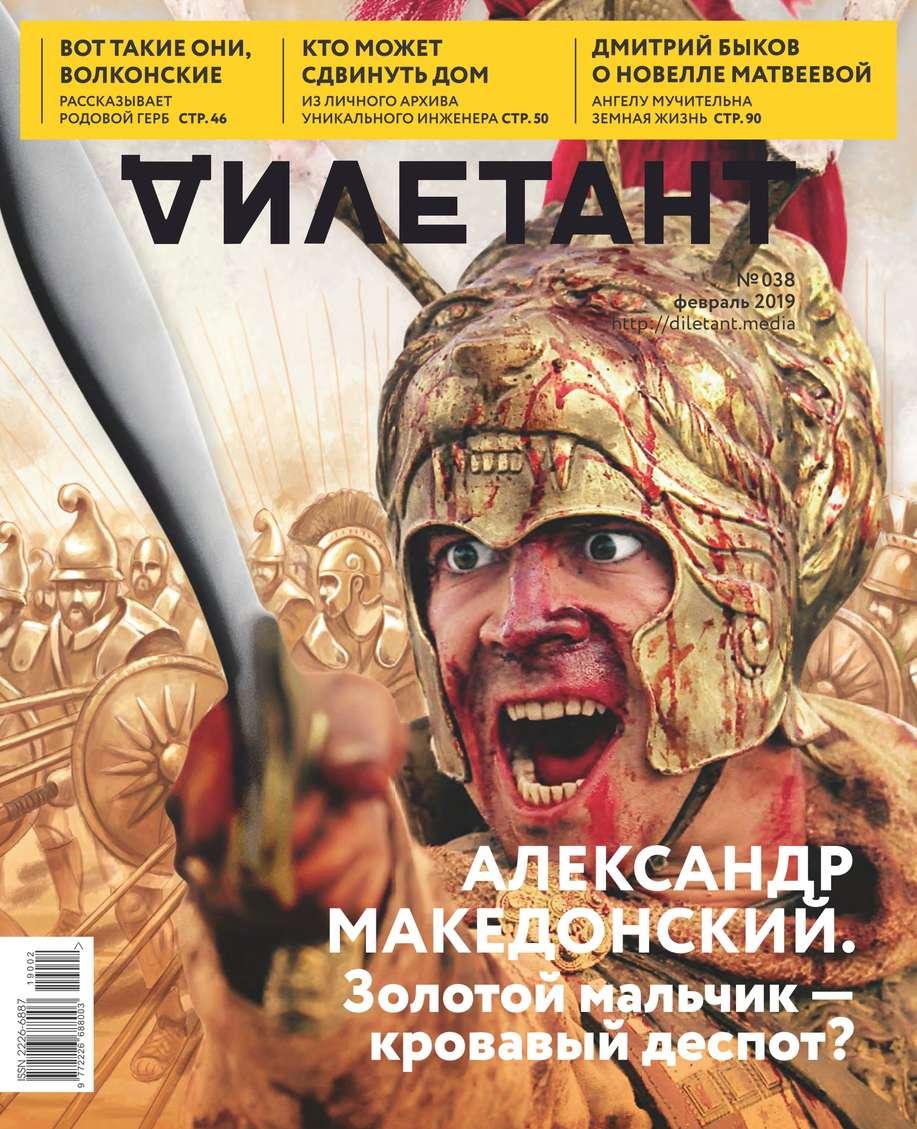 Редакция журнала Дилетант Дилетант 38 журнал дилетант июнь 2018 030