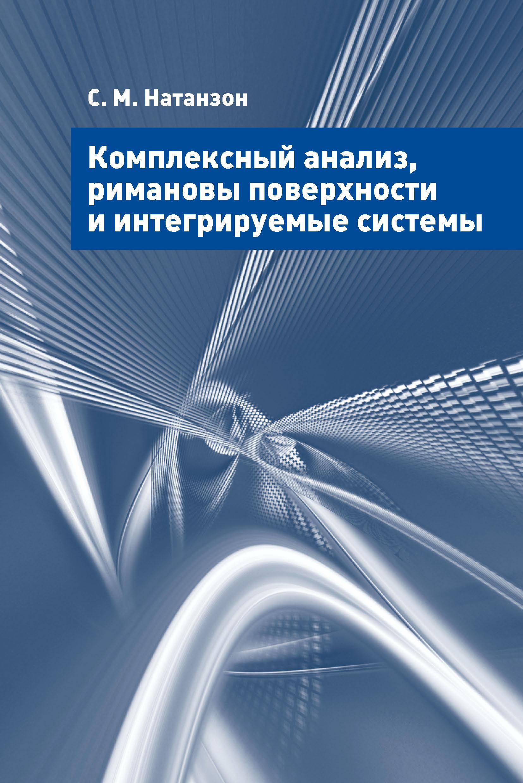С. М. Натанзон Комплексный анализ, римановы поверхности и интегрируемые системы недорого