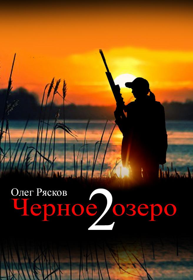 Олег Рясков Черное озеро 2 олег рясков к берегам нового света 4 месть