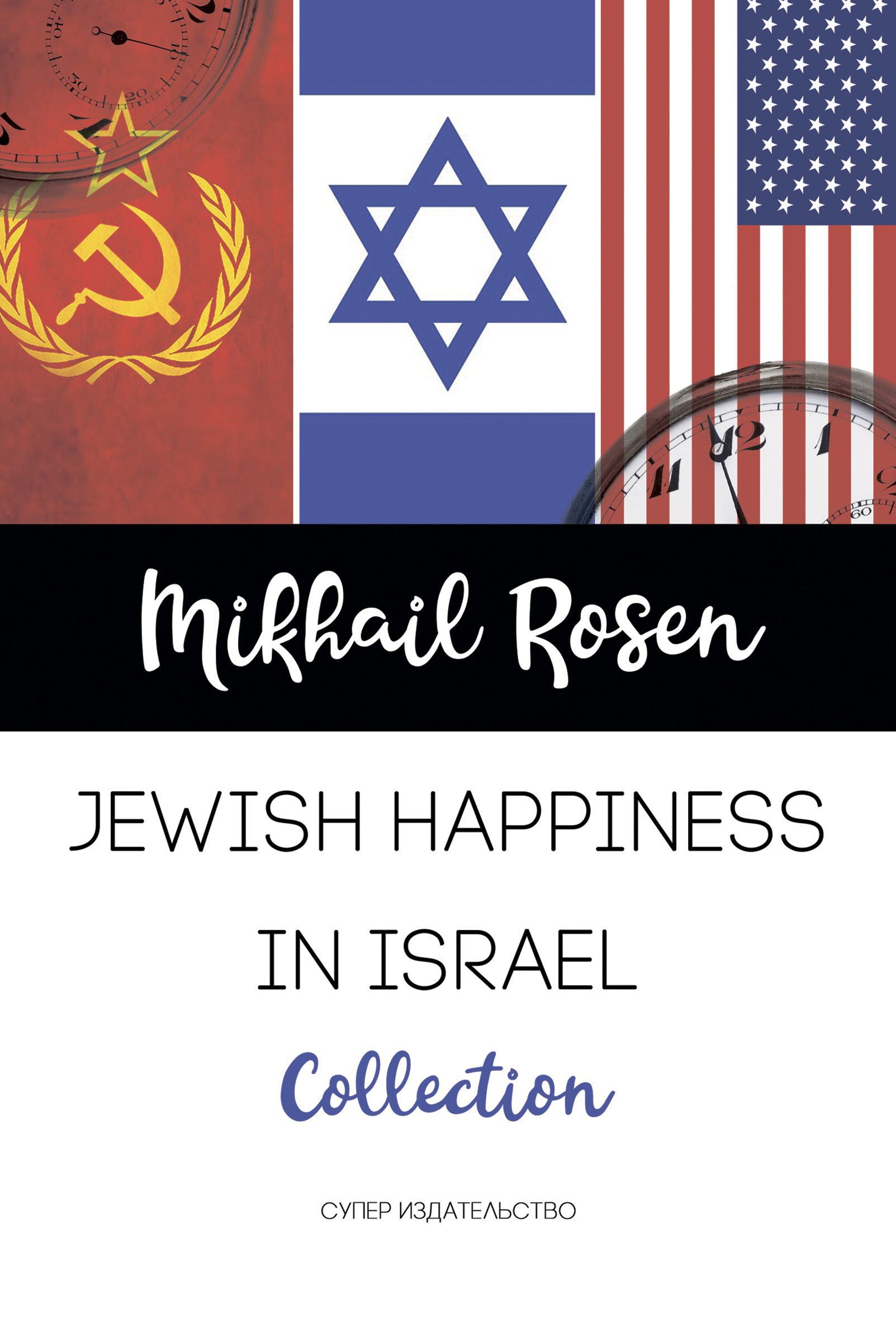 Mikhail Rosen Jewish happiness in Israel identity discourse in israel