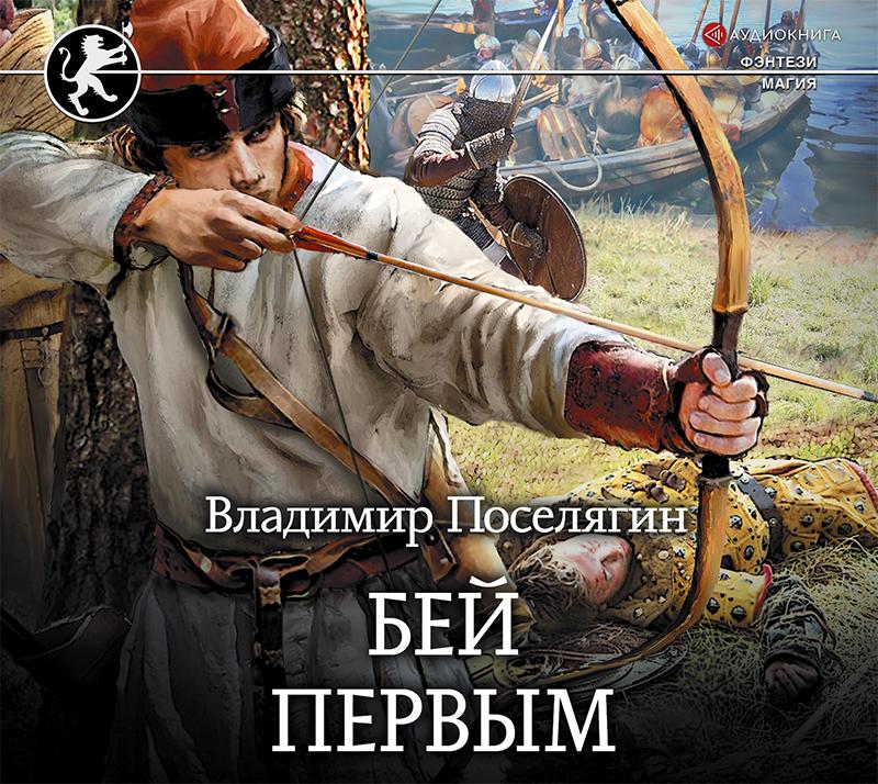 Владимир Поселягин Русич. Бей первым елена тарасова русич