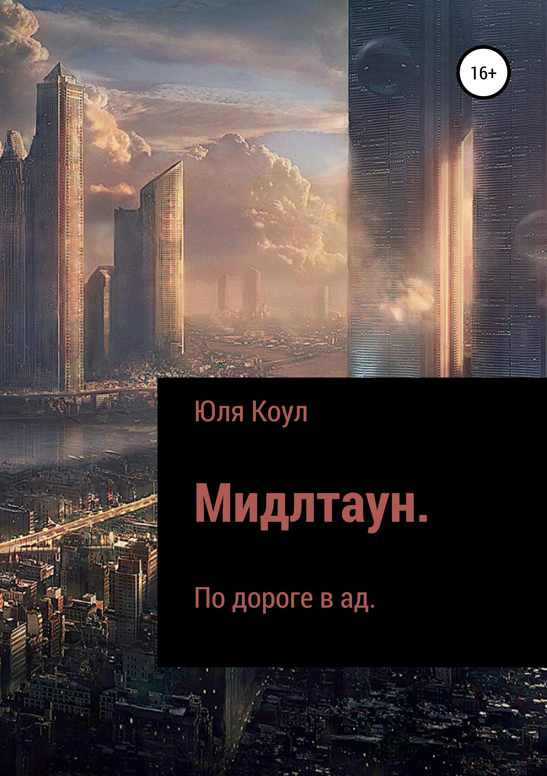 Юля Коул Мидлтаун. По дороге в ад