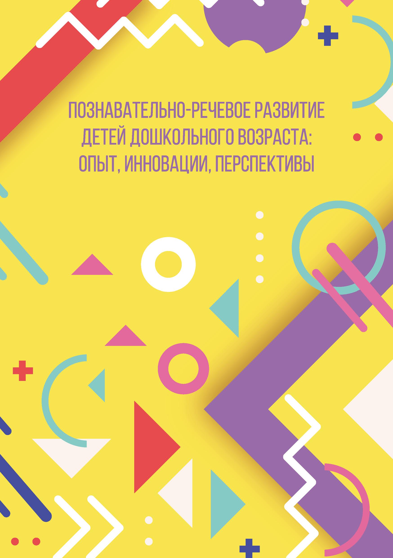 Сборник Познавательно-речевое развитие детей дошкольного возраста: опыт, инновации, перспективы цена